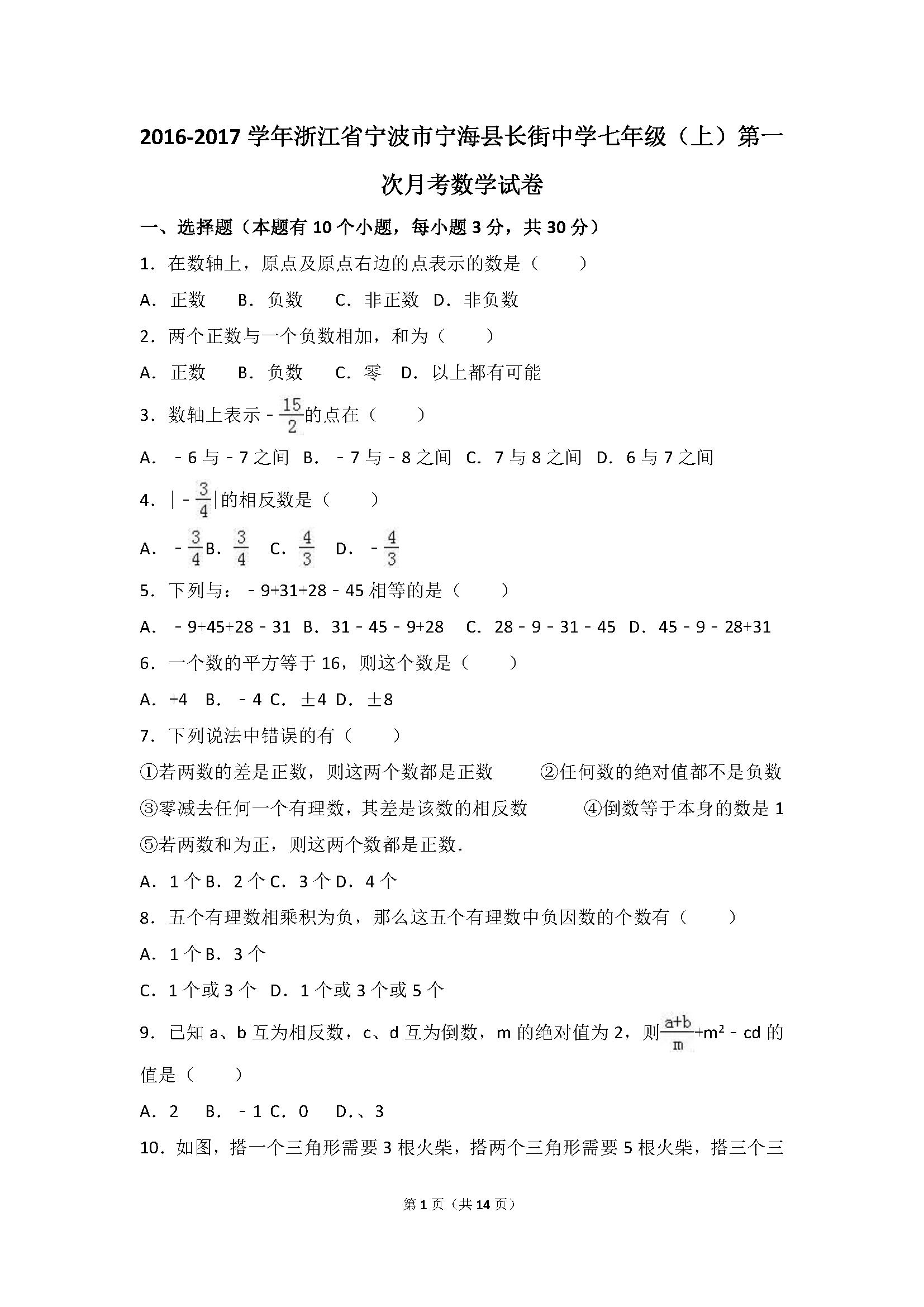 2017浙江宁波七年级上第一次月考数学试卷(Word版)