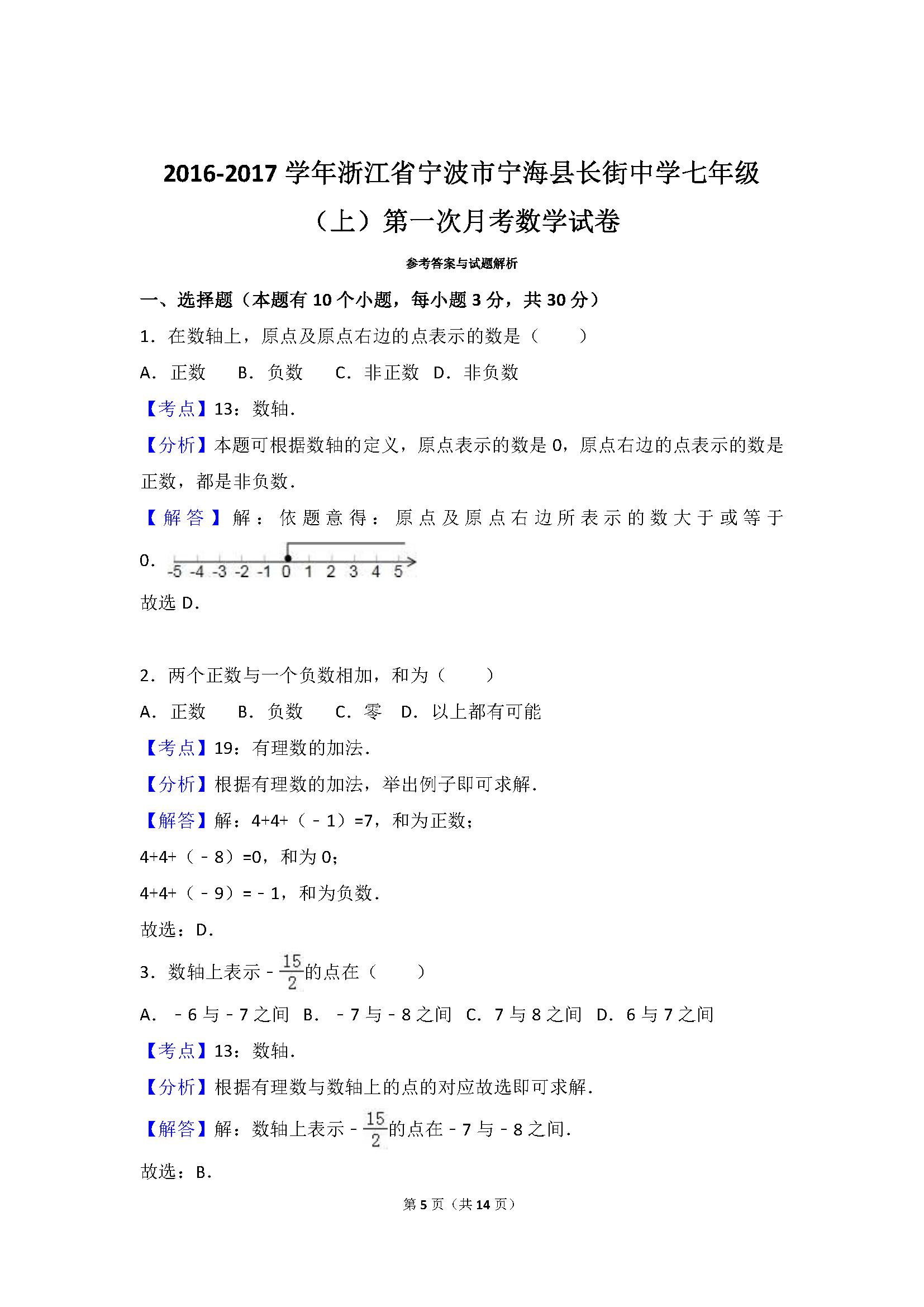 2017浙江宁波七年级上第一次月考数学试卷答案(图片版)