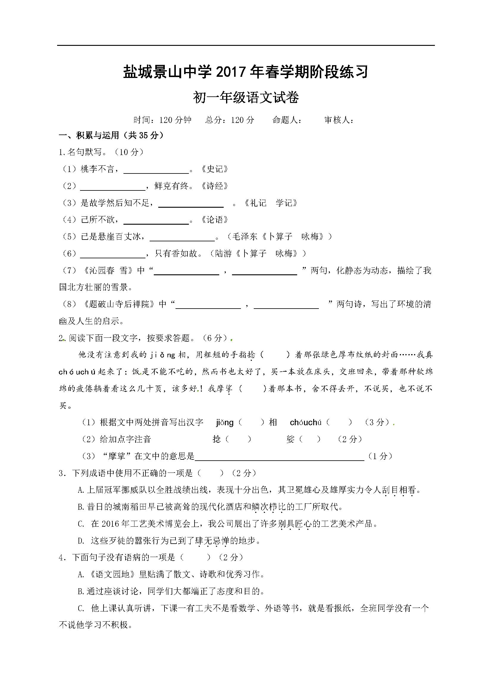 2017江苏盐城七年级下第一次月考语文试题(图片版)