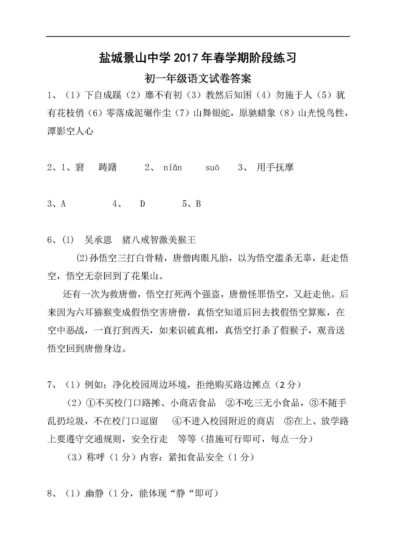 2017江苏盐城七年级下第一次月考语文试题答案(Word版)