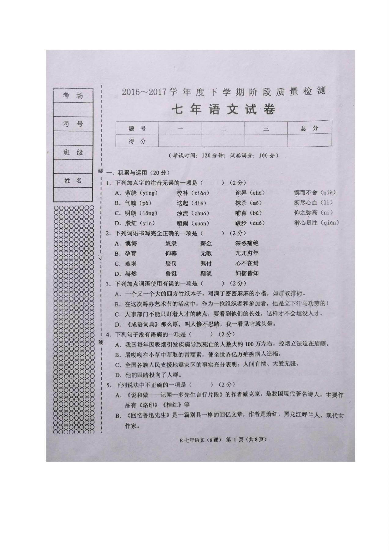 2017辽宁台安七年级下阶段检查语文试题(Word版)
