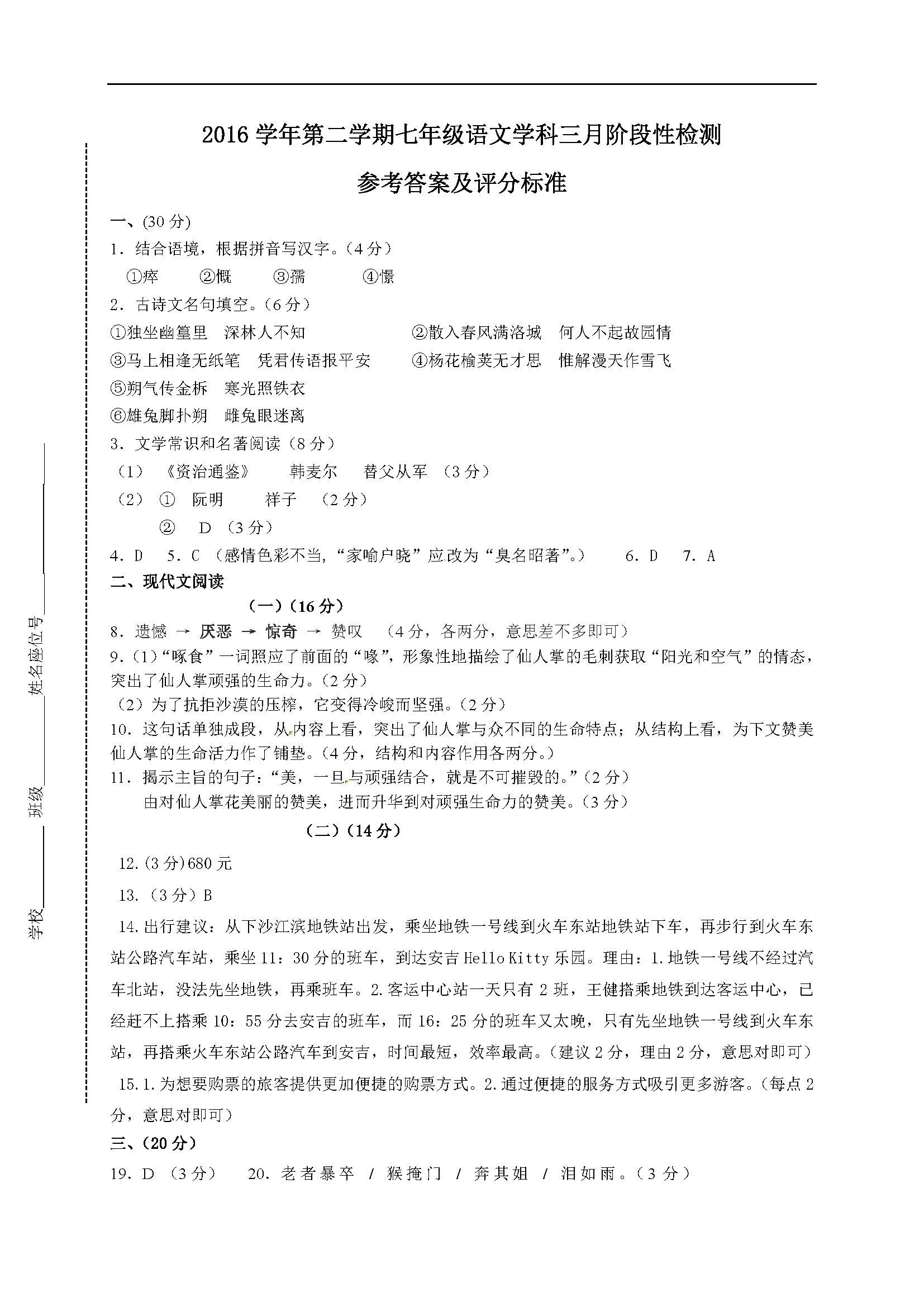2017浙江杭州七年级3月月考语文试题答案(Word版)