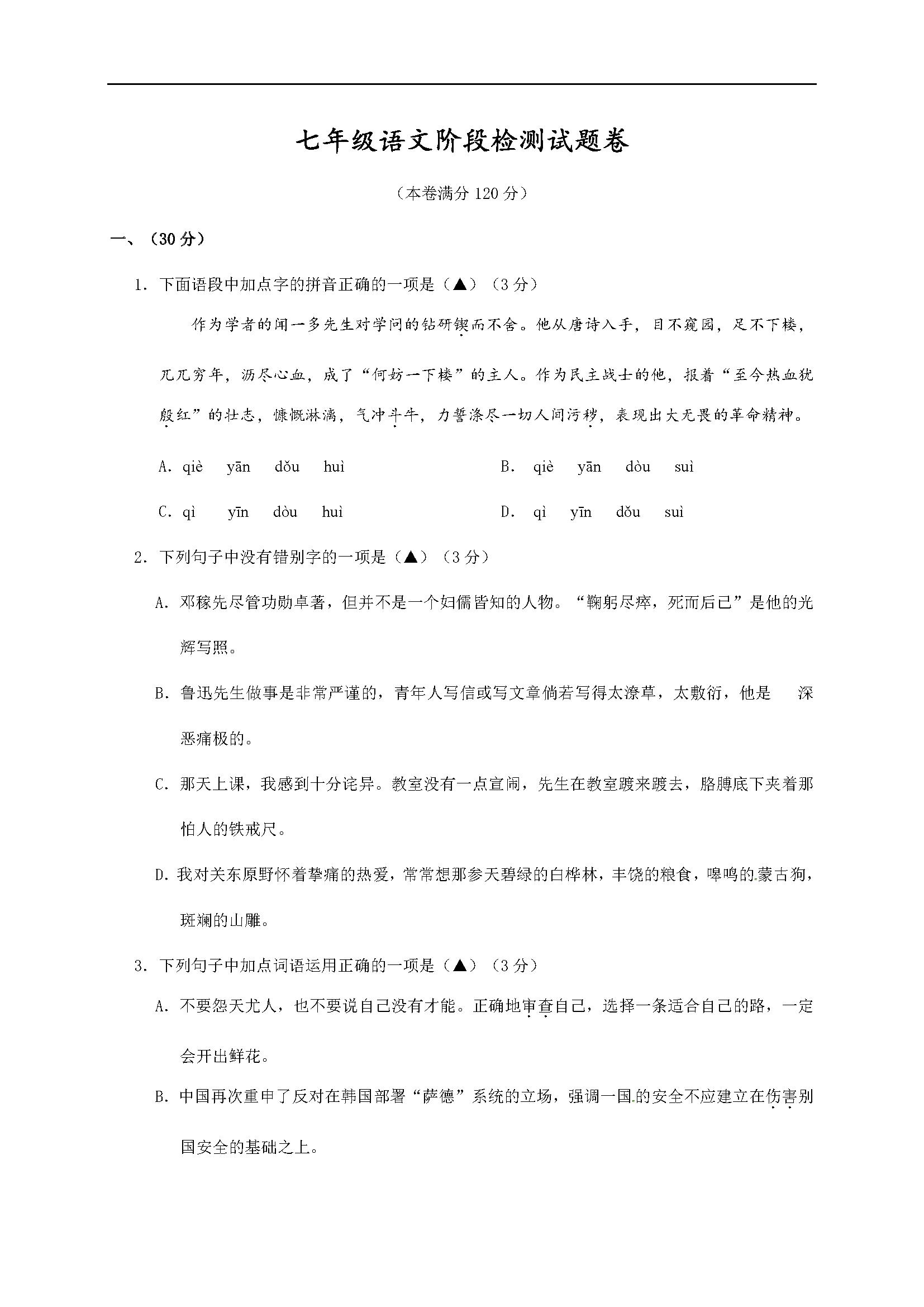 2017浙江杭州萧山七年级3月月考语文试题(Word版)