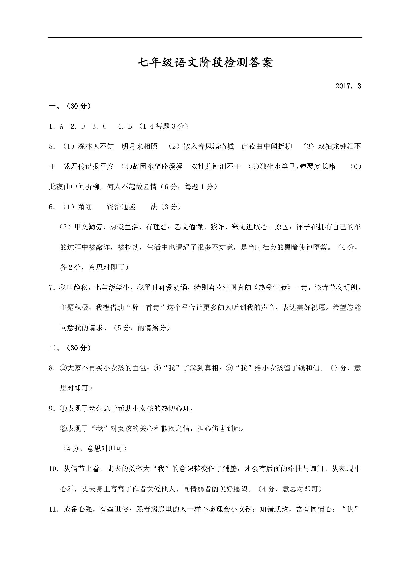 2017浙江杭州萧山七年级3月月考语文试题答案(图片版)