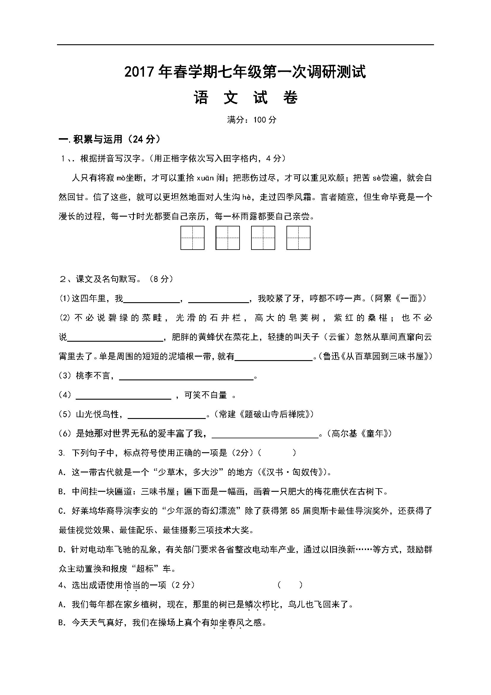 2017江苏靖江七年级下第一次独立作业语文试题(图片版)