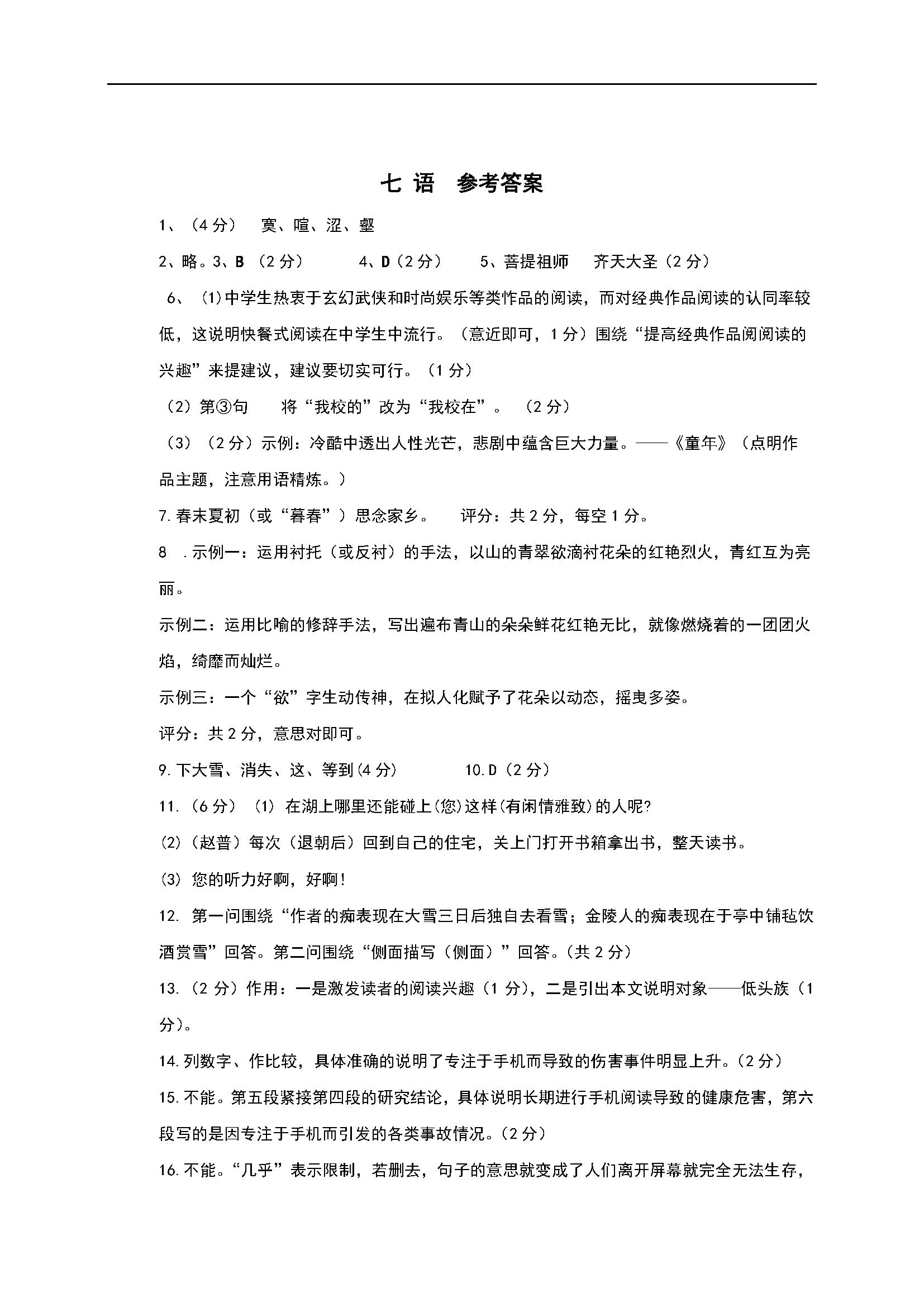2017江苏靖江七年级下第一次独立作业语文试题答案(Word版)