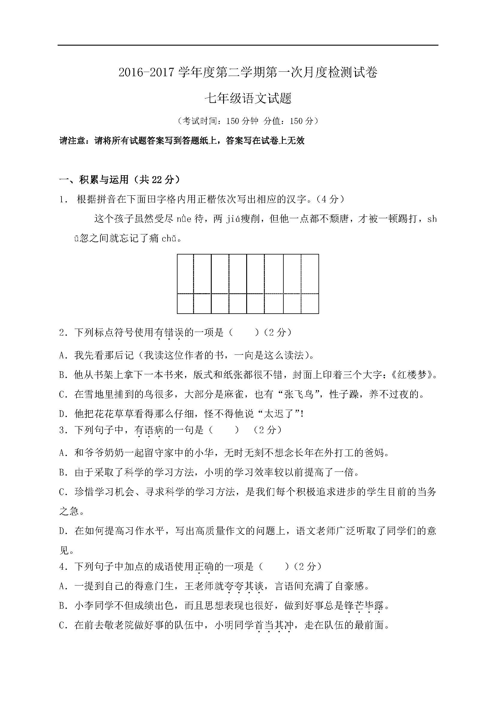 2017江苏泰州姜堰七年级下第一次月考语文试题(Word版)