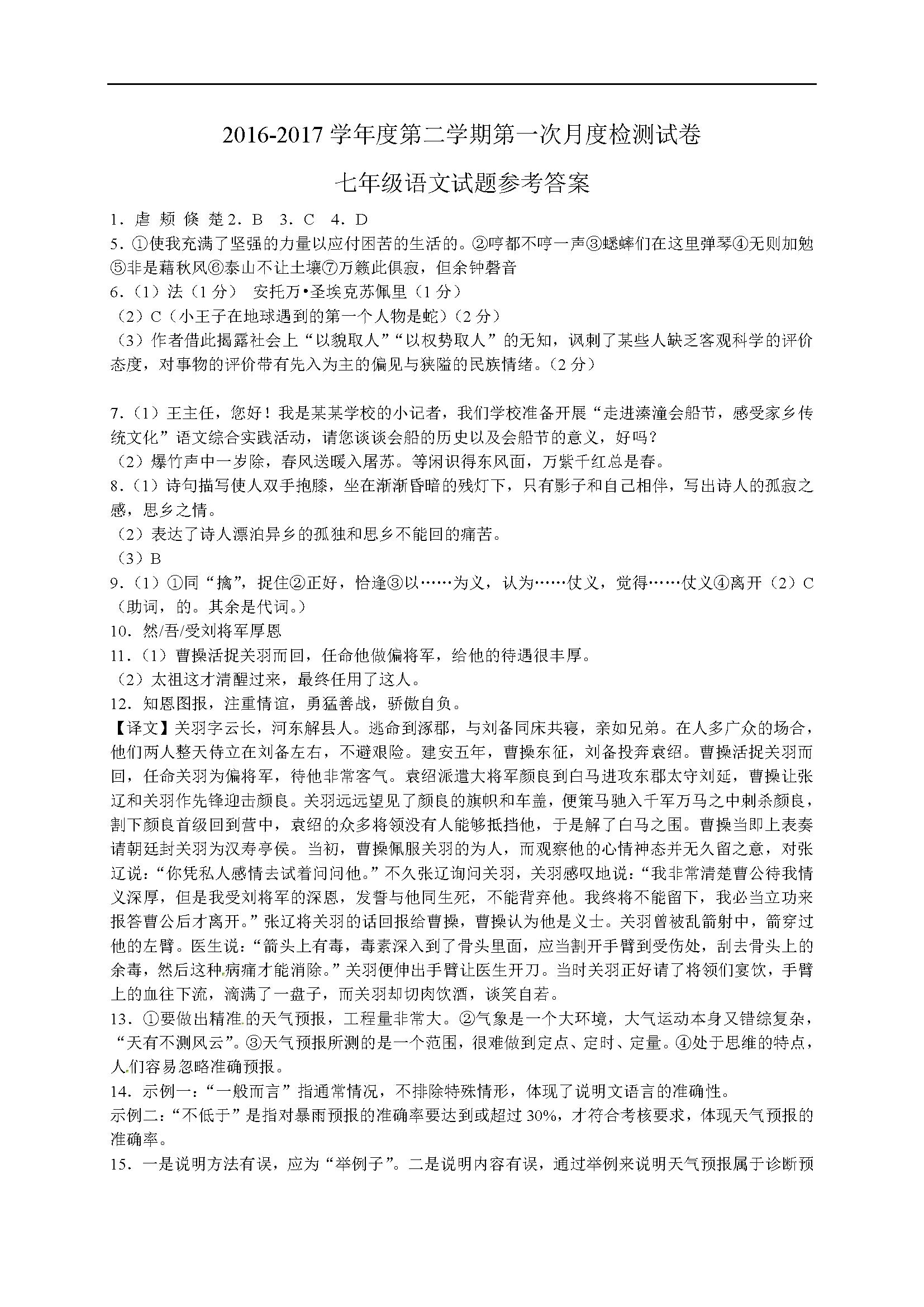 2017江苏泰州姜堰七年级下第一次月考语文试题答案(图片版)