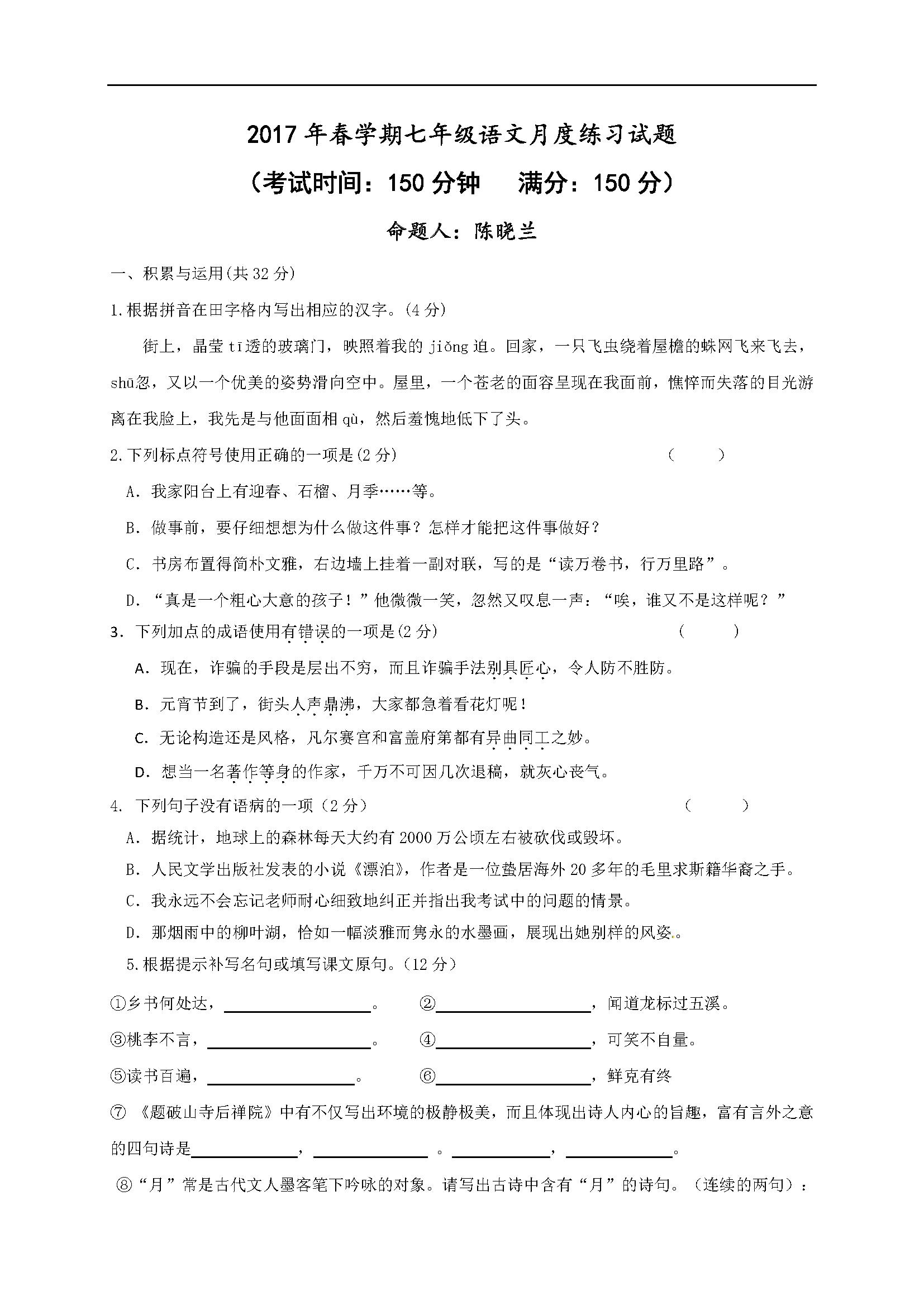 2017江苏泰州中学七年级下第一次月考语文试题(图片版)