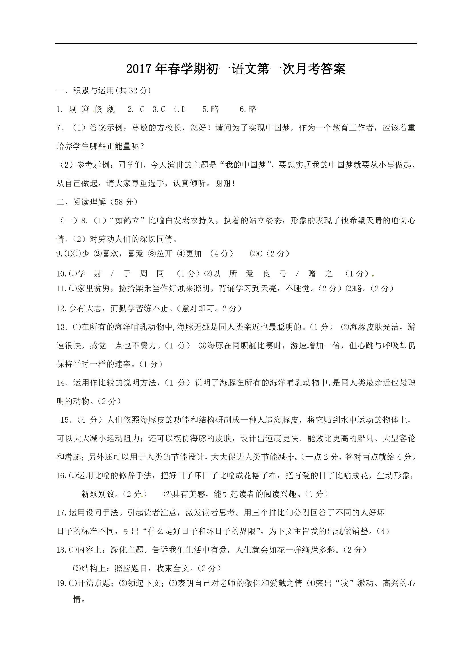2017江苏泰州中学七年级下第一次月考语文试题答案(Word版)