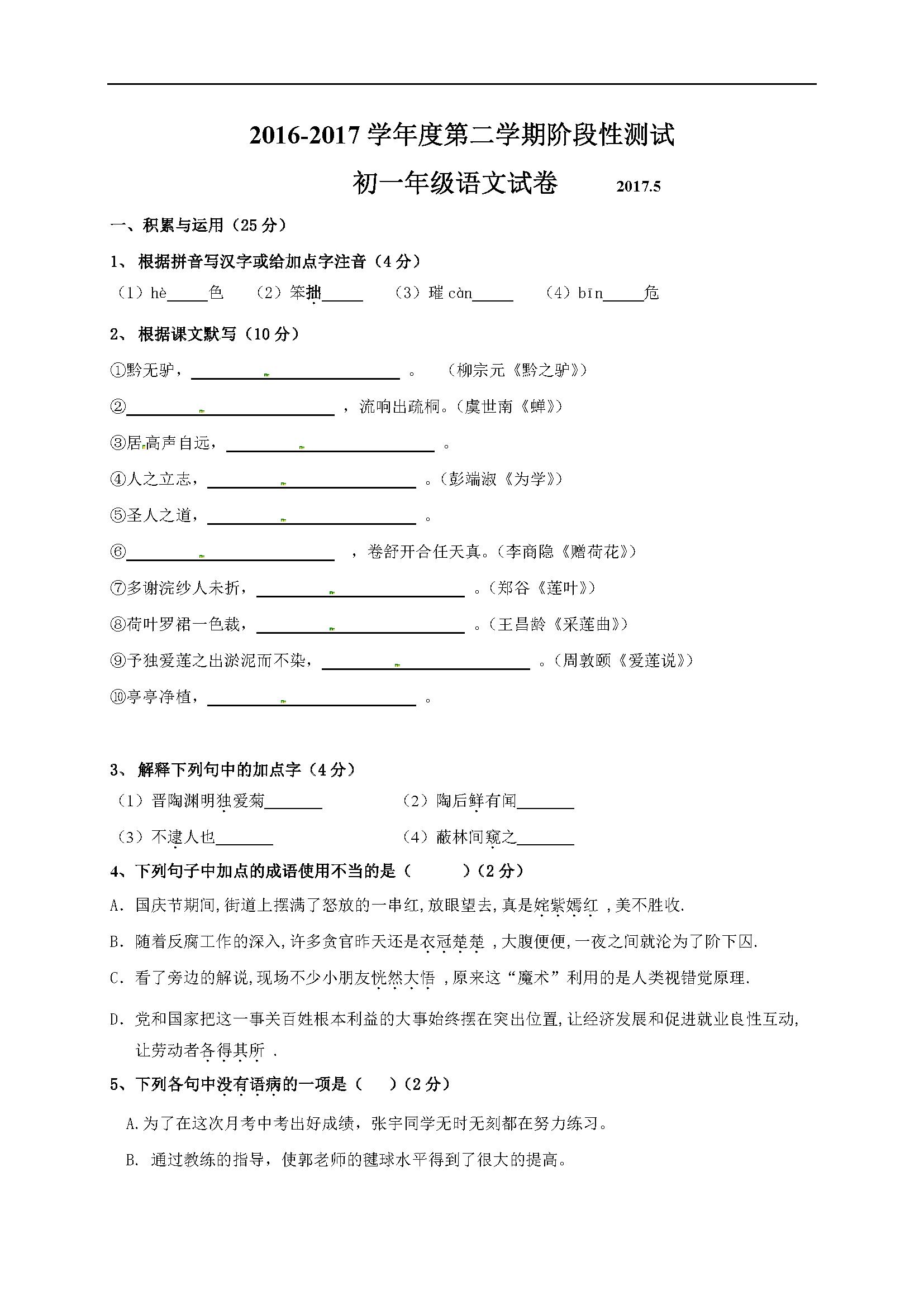 2017江苏无锡江阴七年级5月月考语文试题(图片版)