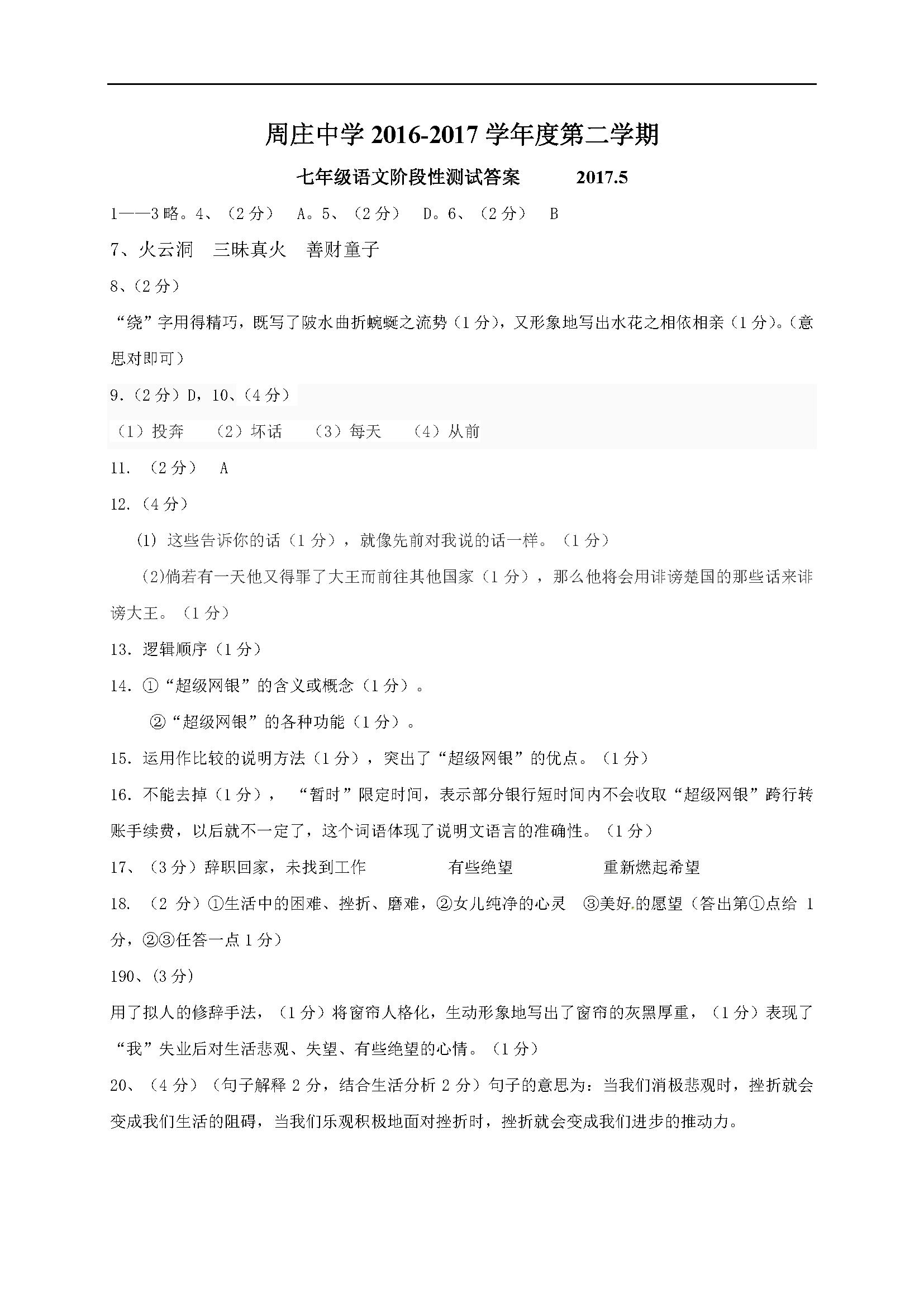 2017江苏无锡江阴七年级5月月考语文试题答案(图片版)