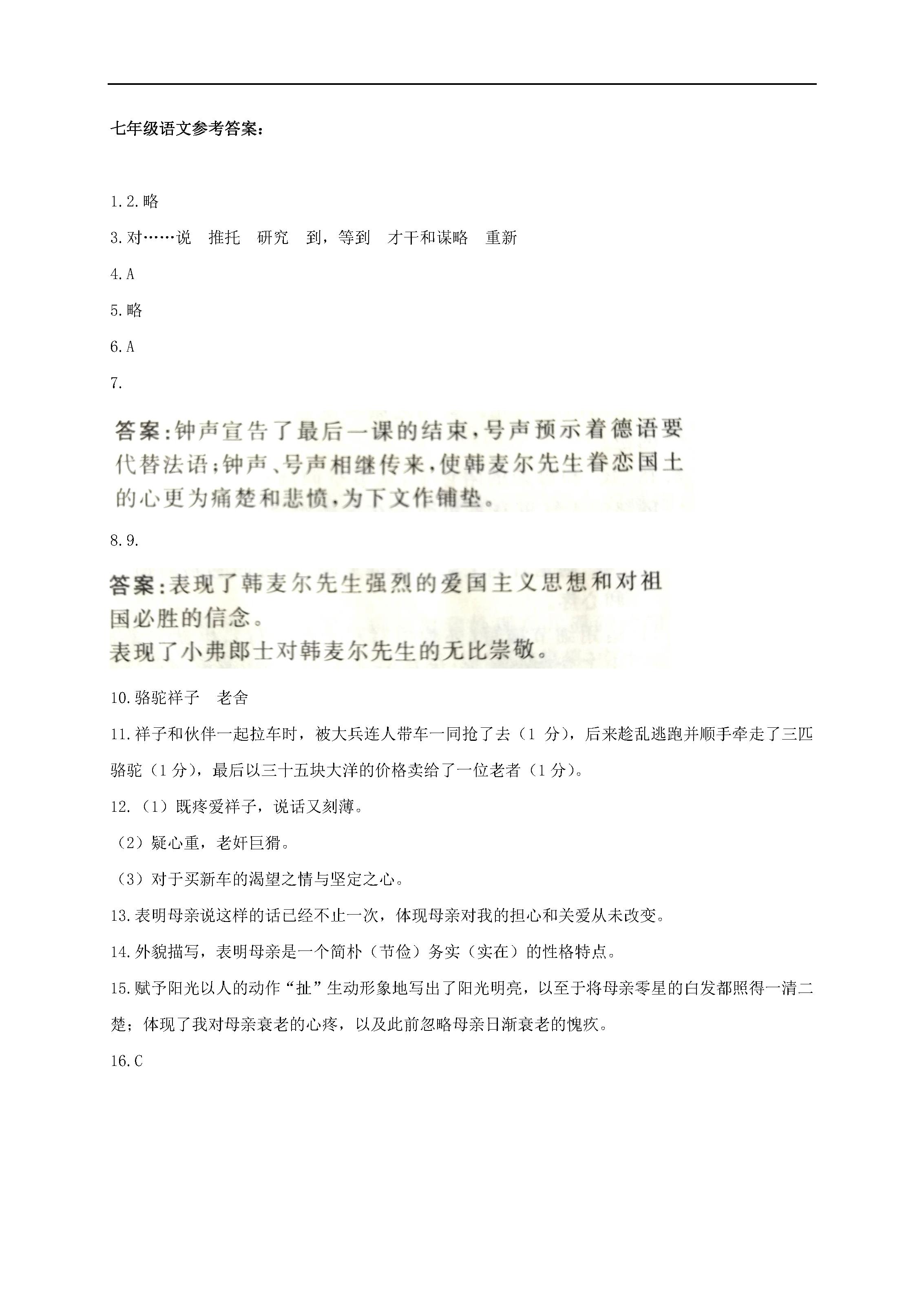 2017江苏徐州三中实验学校七年级次月考语文试题答案(Word版)