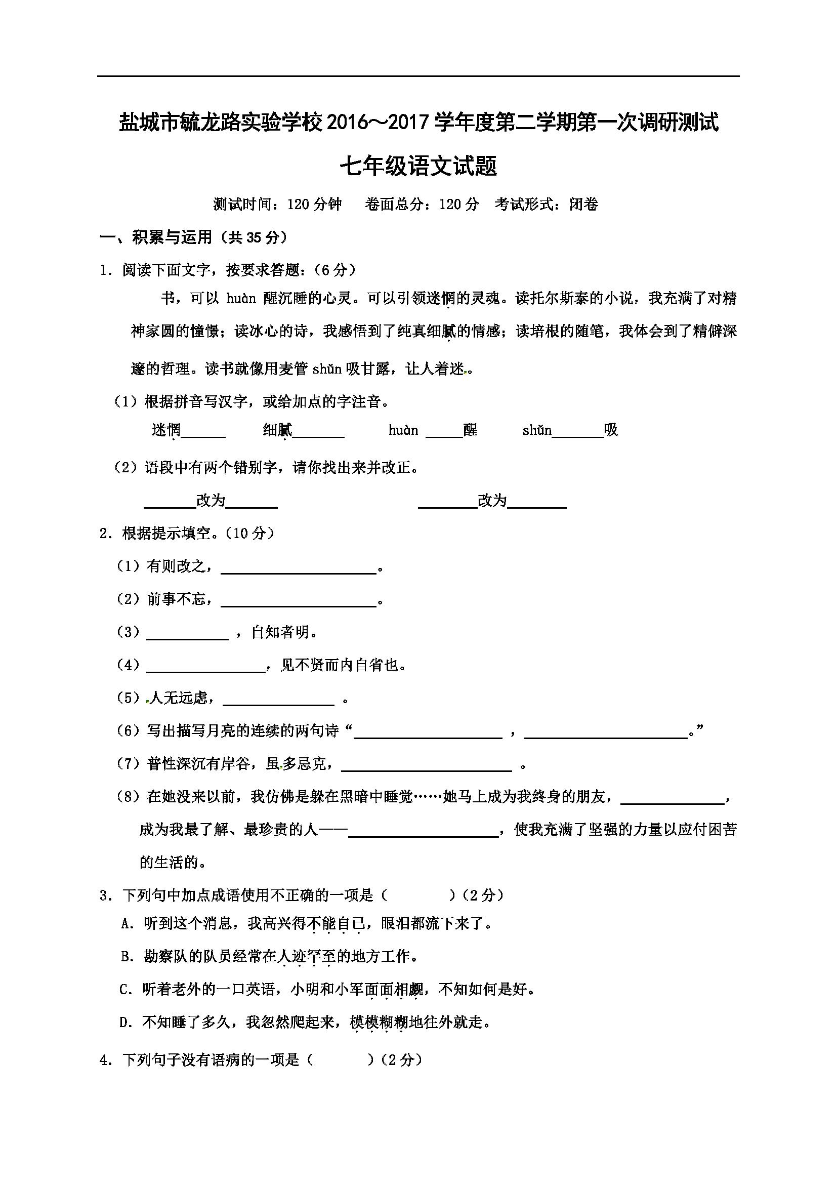 江苏盐城2017七年级下第一次月考语文试题(Word版)