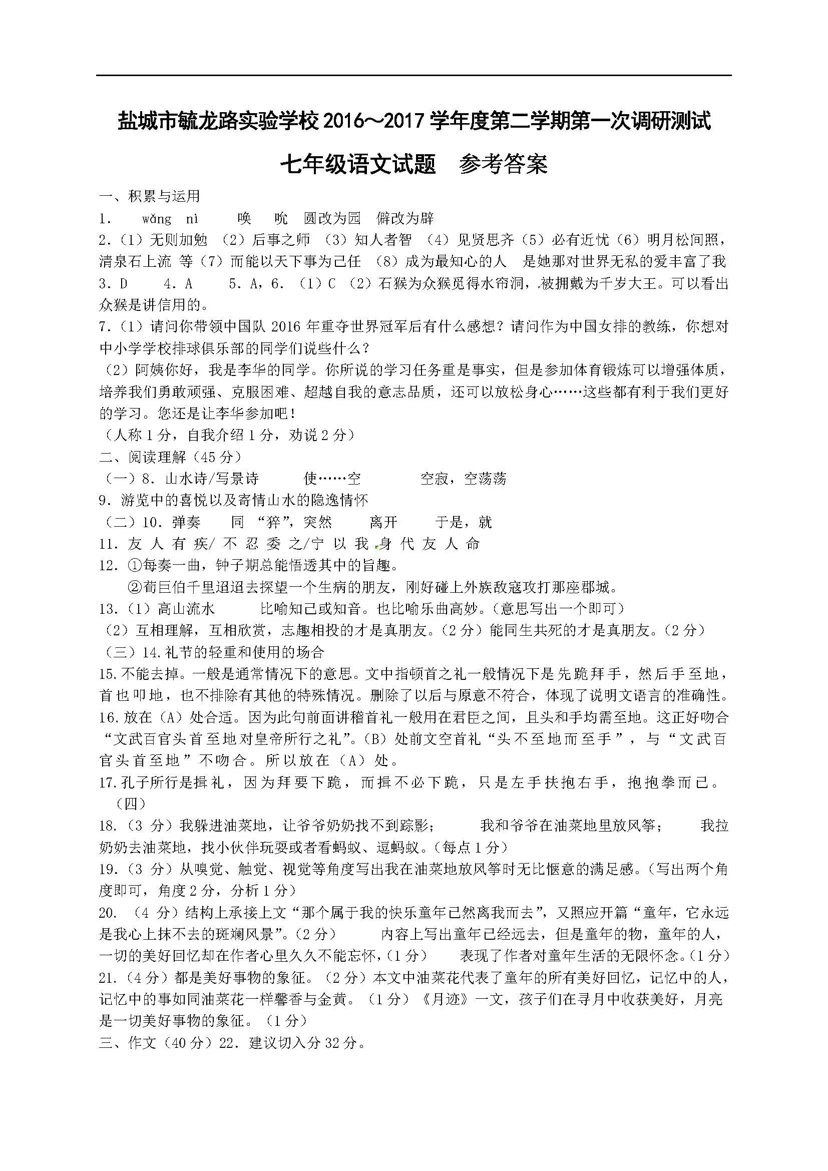江苏盐城2017七年级下第一次月考语文试题答案(Word版)