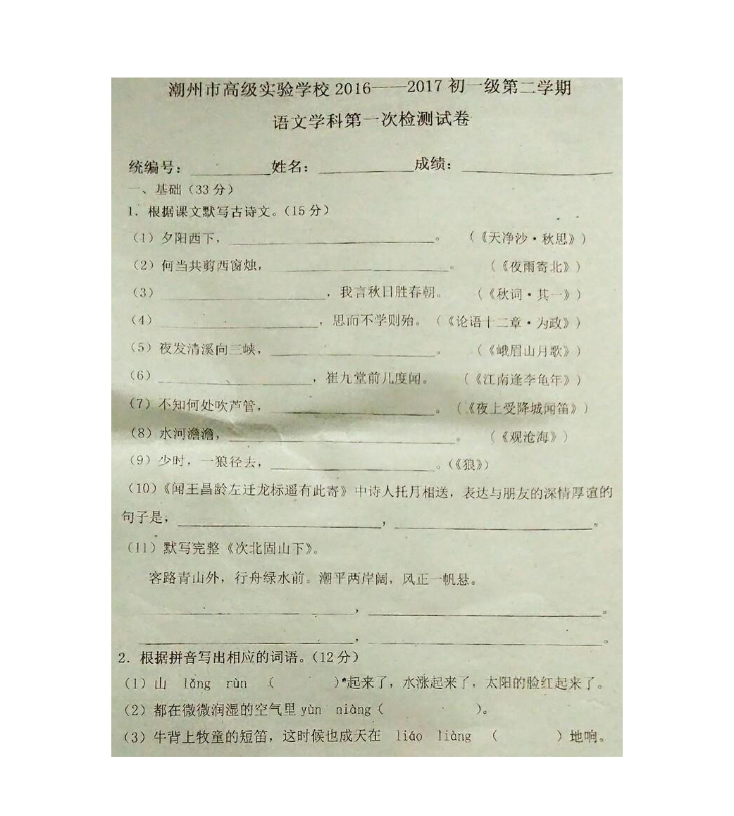 2017广东潮州第二学期七年级语文第一次检测试卷(图片版)