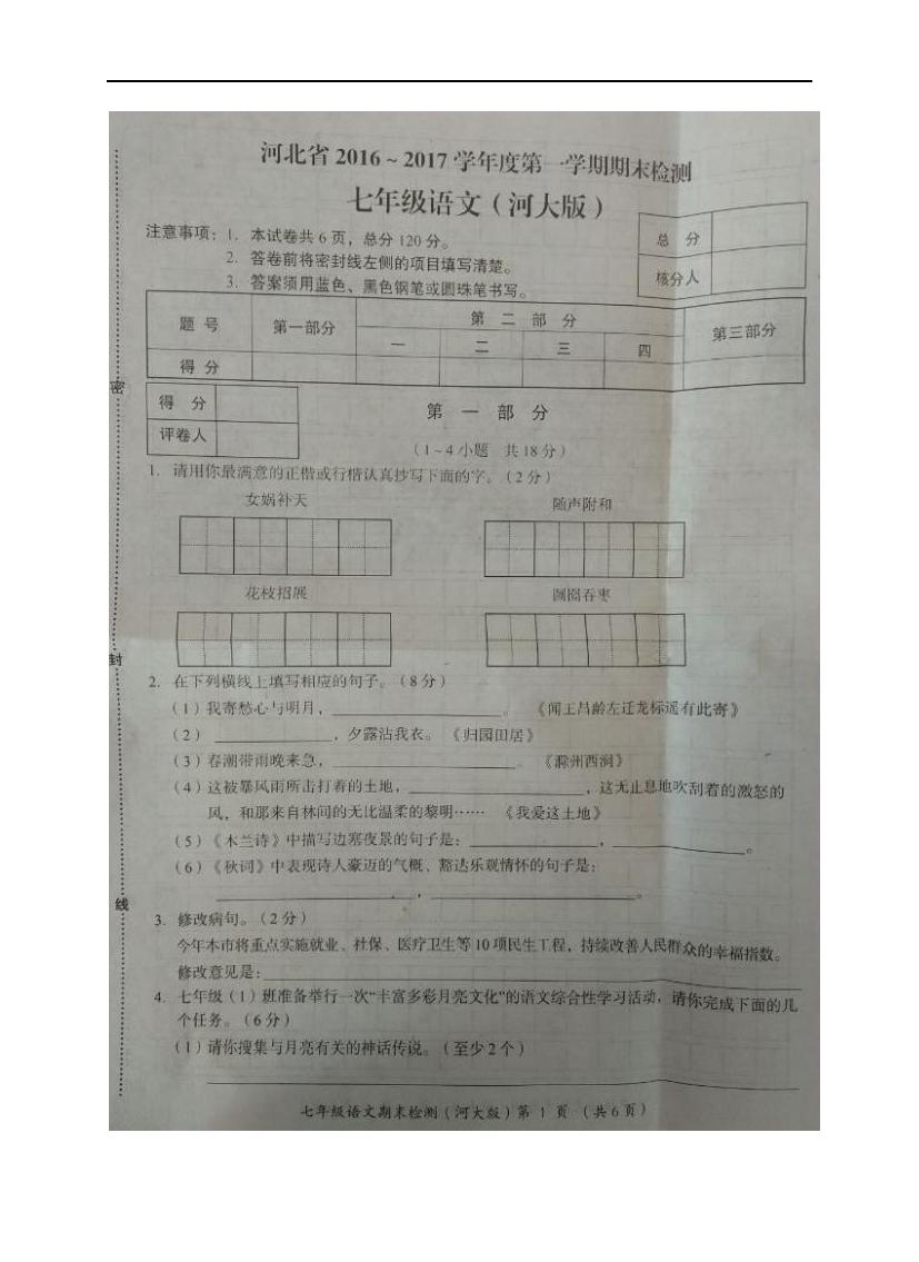 2017河北赵县七年级上第四次月考语文试题(图片版)