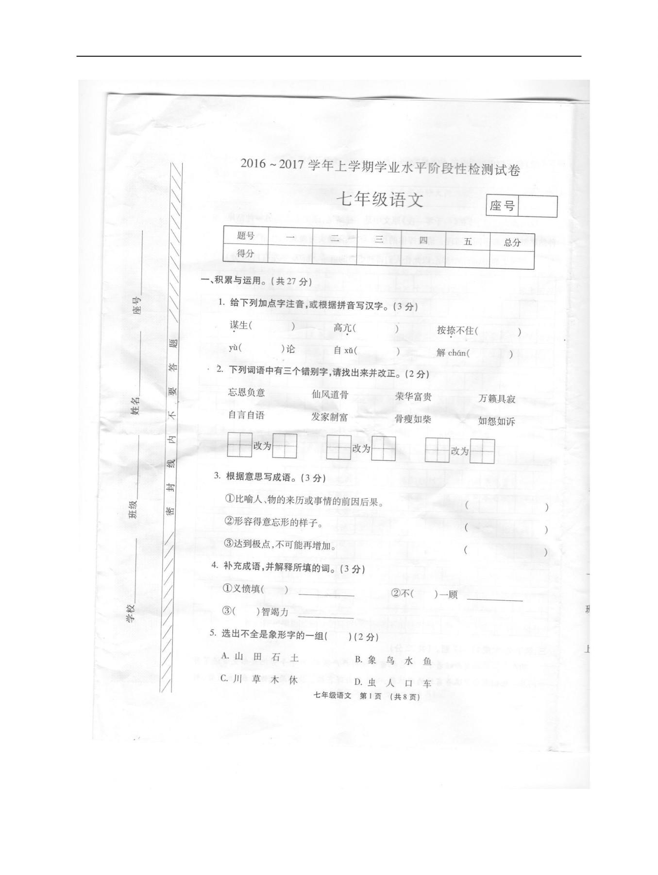 2017河南禹州七年级1月第二次月考语文试题(Word版)