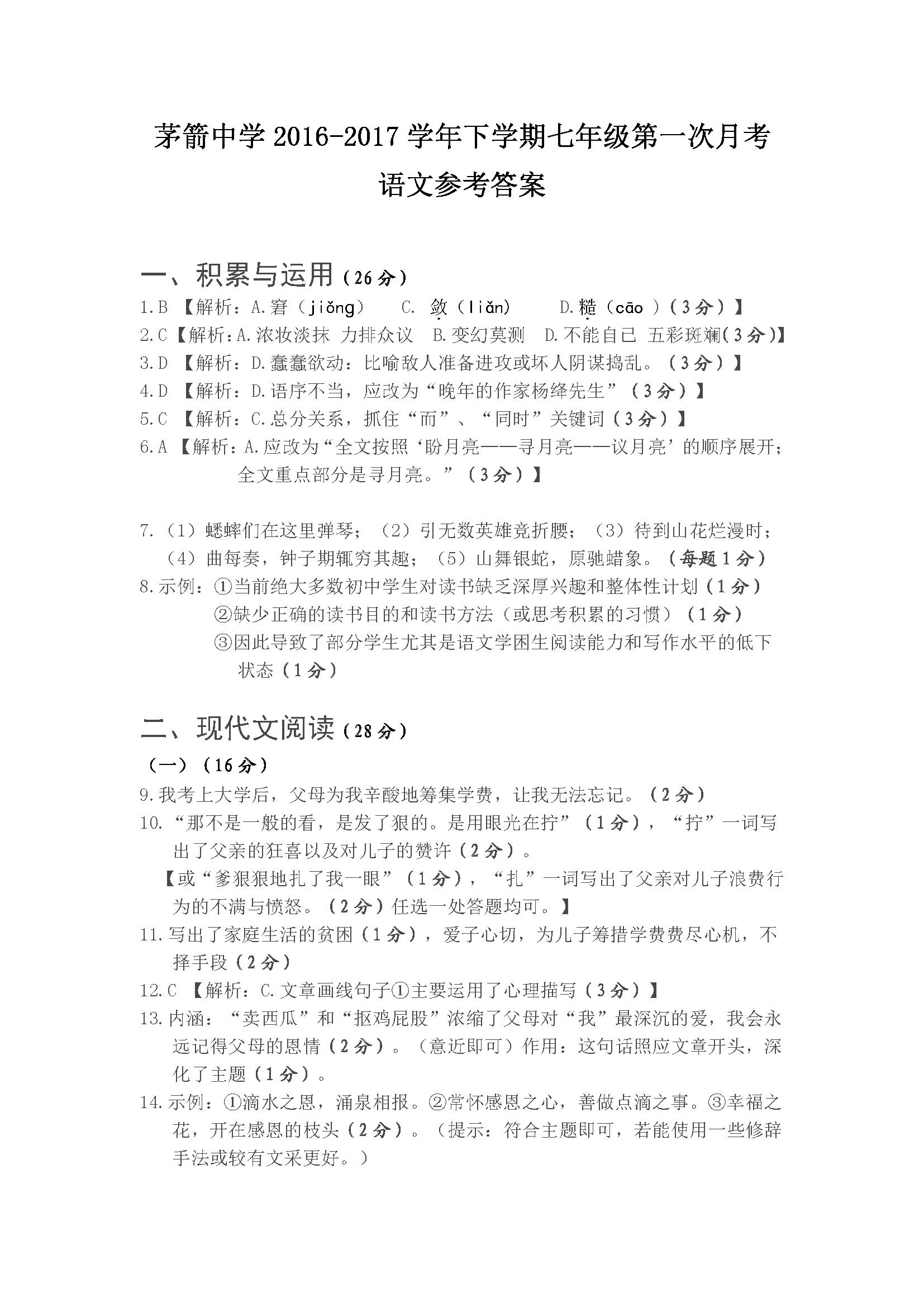 2017湖北十堰七年级下第一次月考语文试题(图片版)