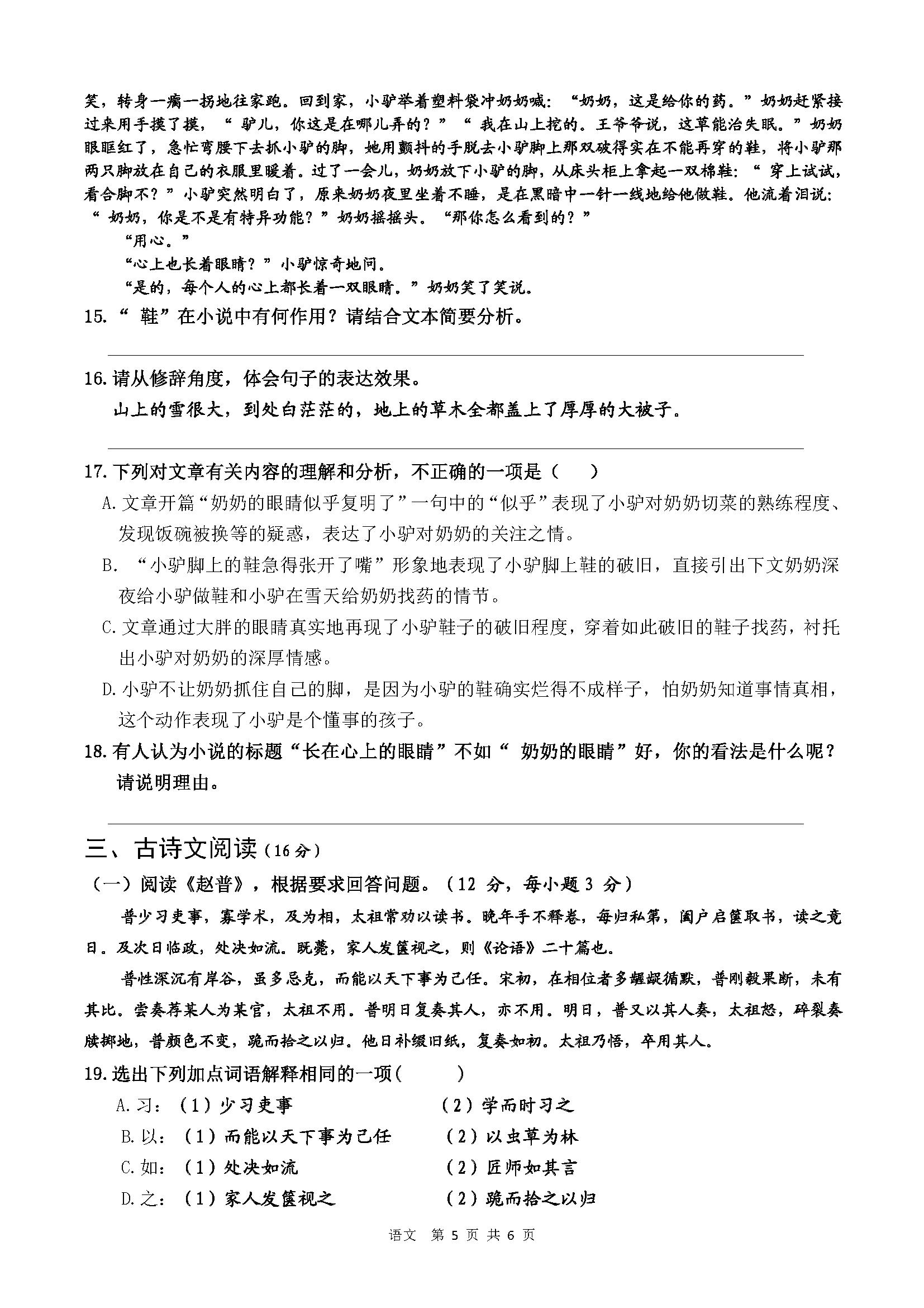 2017湖北十堰七年级下第一次月考语文试题答案(图片版)