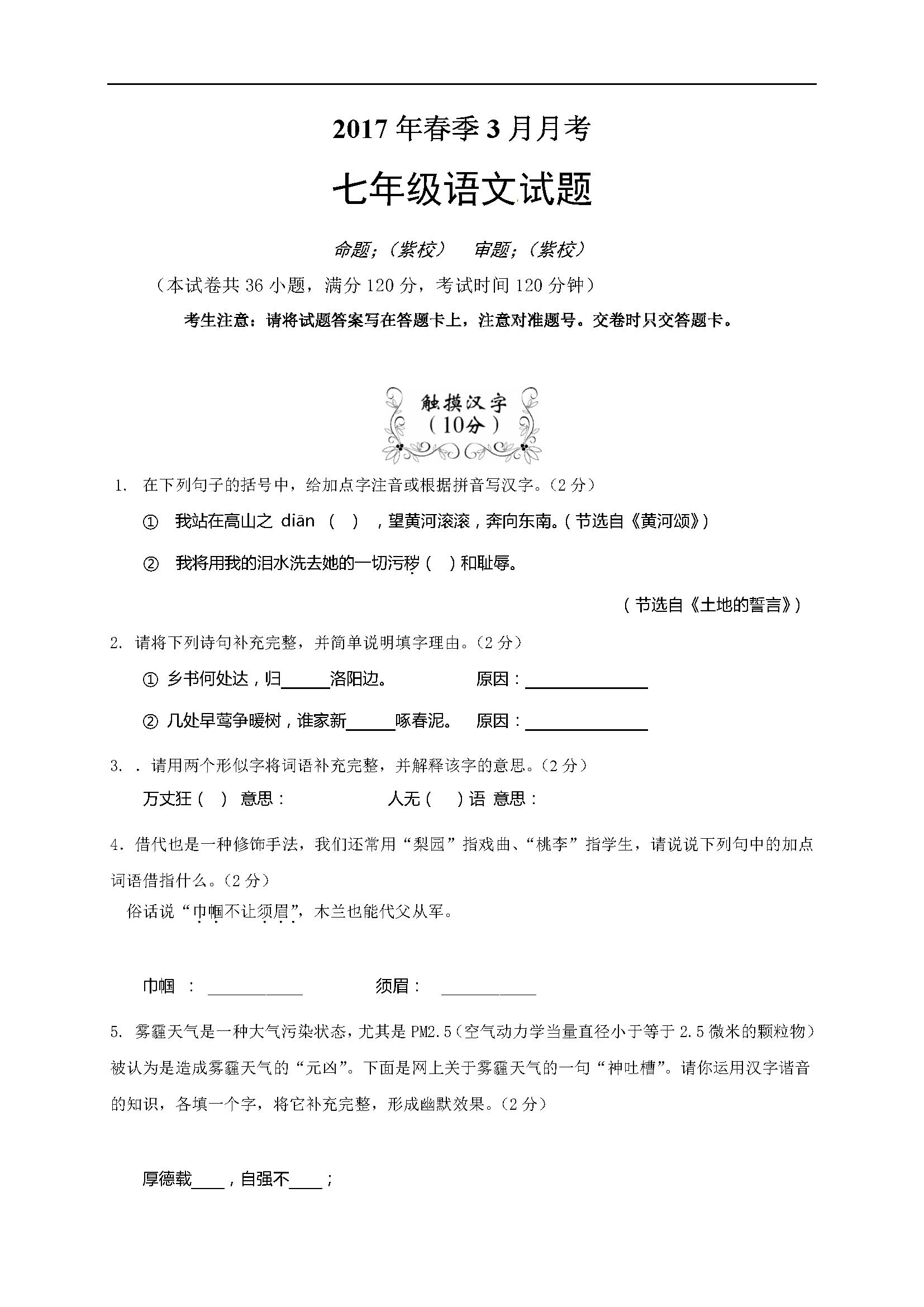 2017湖北枝江七年级3月联考语文试题(Word版)