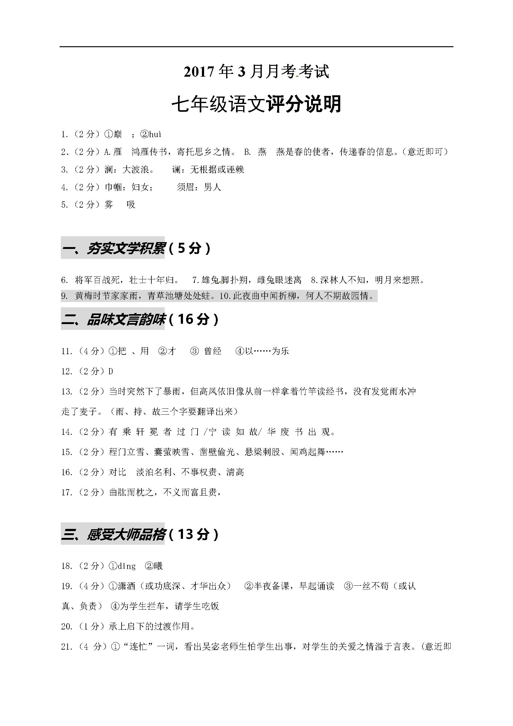 2017湖北枝江七年级3月联考语文试题答案(图片版)