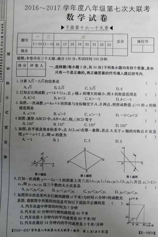 2017河南永城八年级第七次大联考数学试题(图片版)
