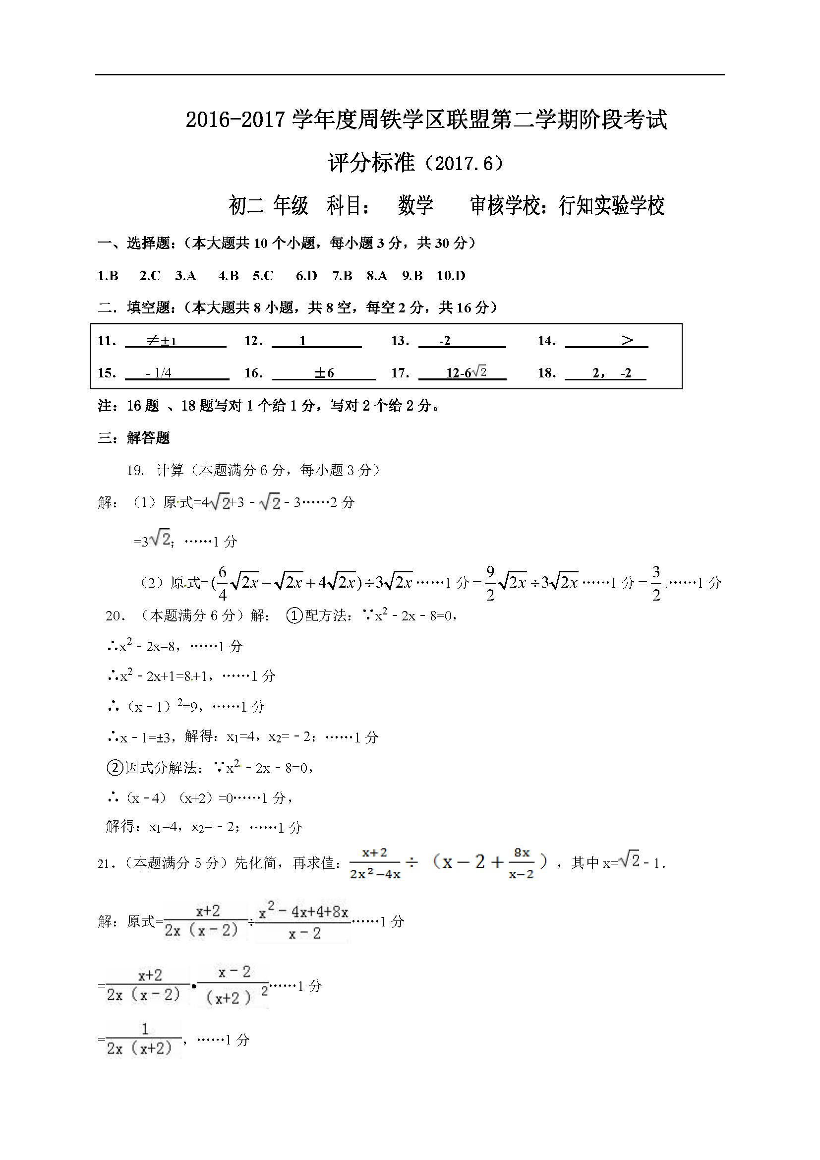 2017江苏无锡八年级下第二次阶段考试数学试题答案(Word版)