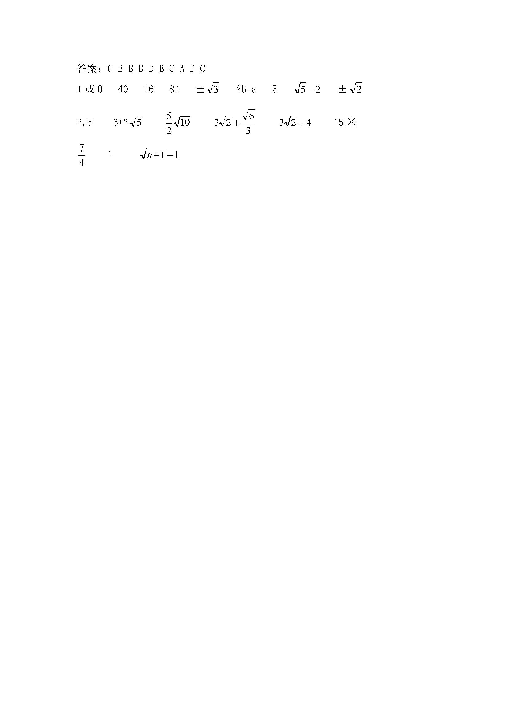 2017年陕西西安庆安初级中学八年级上第一次月考数学试题答案(Word版)
