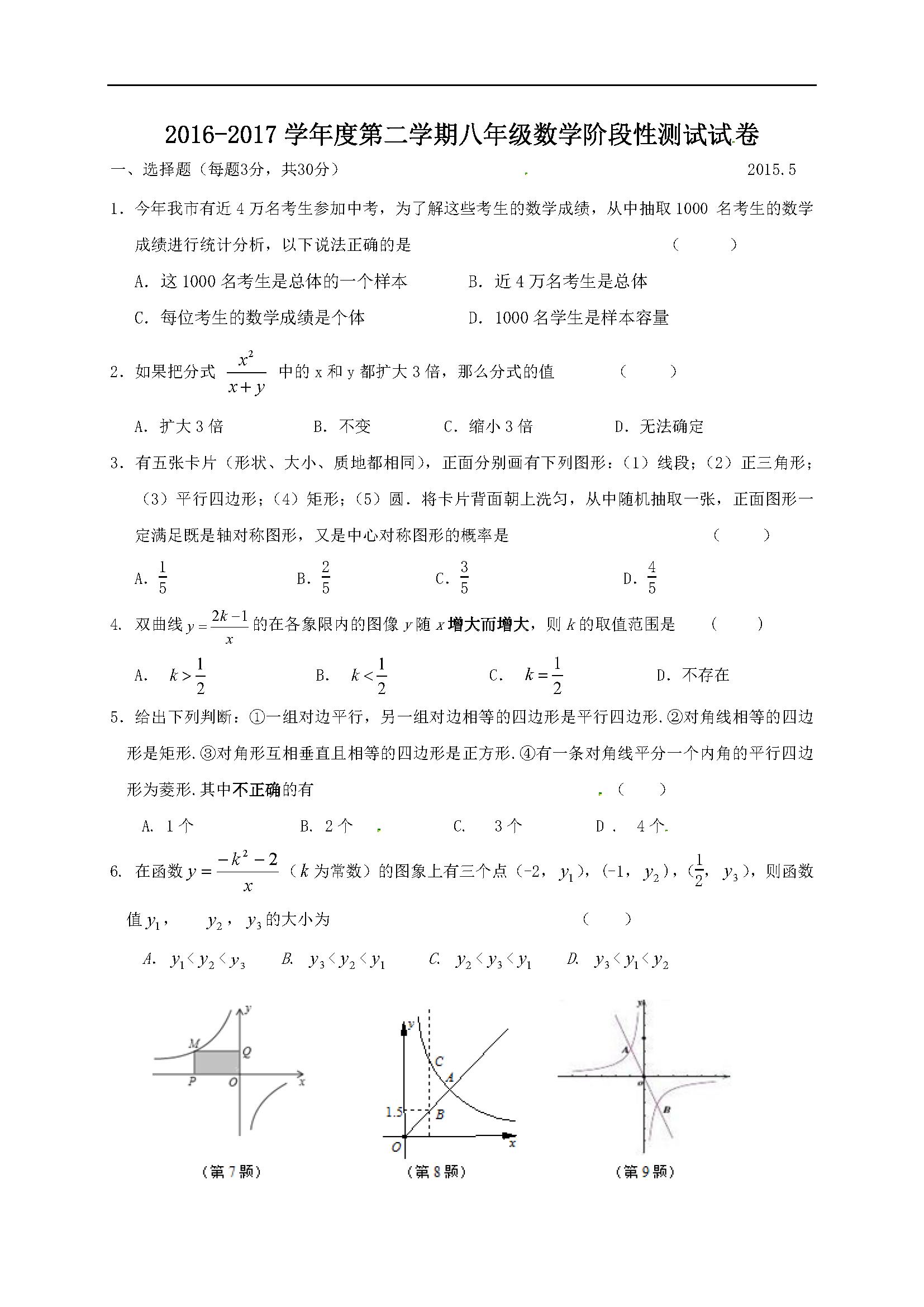2017江苏无锡八年级下第二次阶段考试数学试题(图片版)