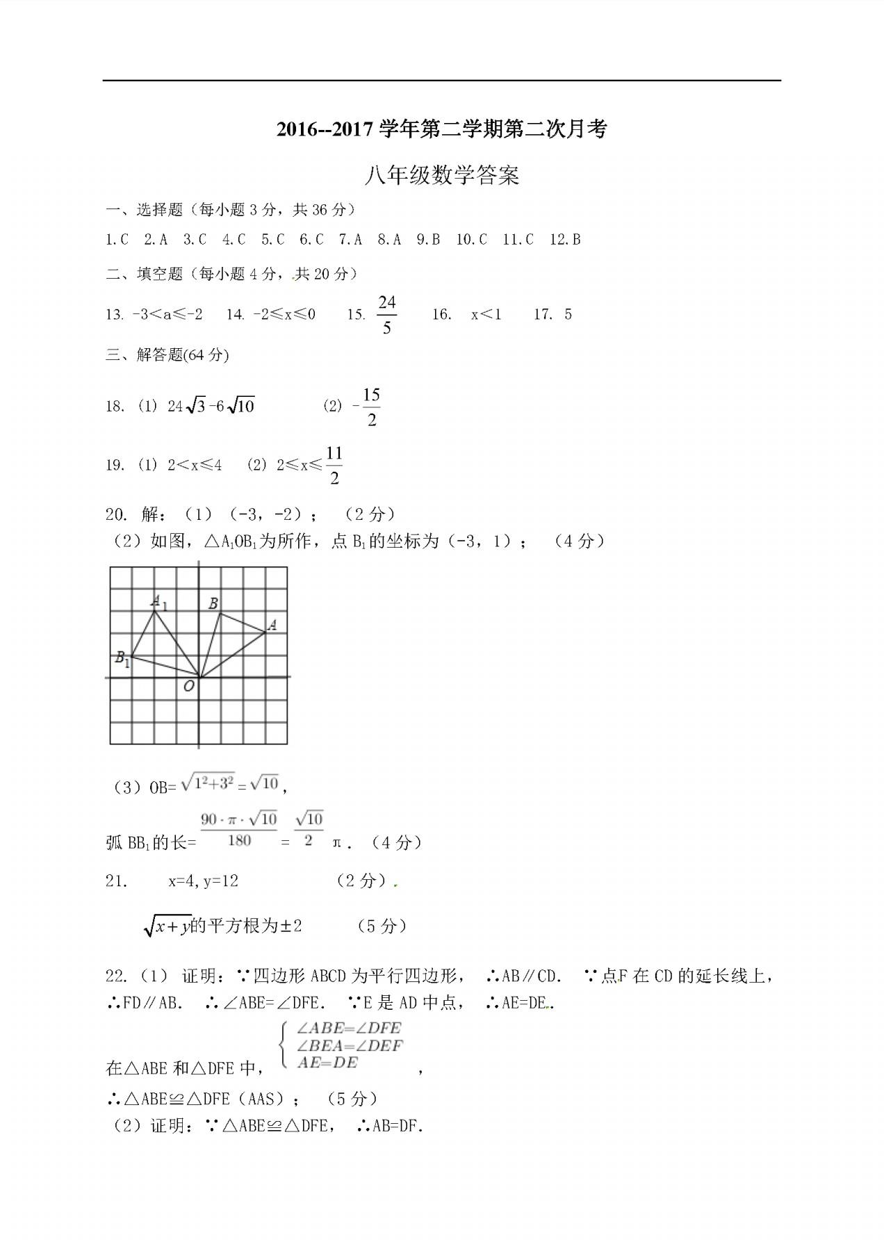 2017山东聊城八年级下第二次月考数学试题答案(图片版)