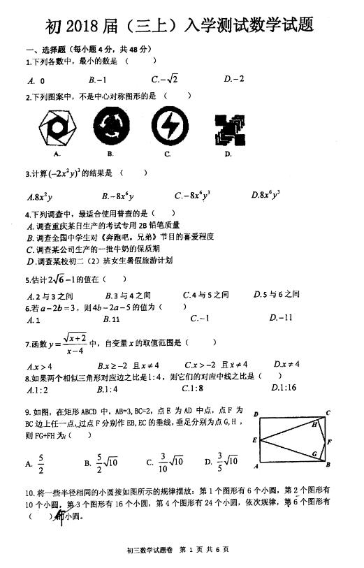 2018级重庆巴蜀中学初三9月入学数学考试图1