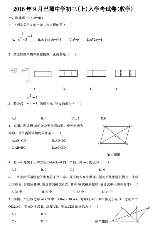 2016年重庆巴蜀中学初三9月入学数学考试图1