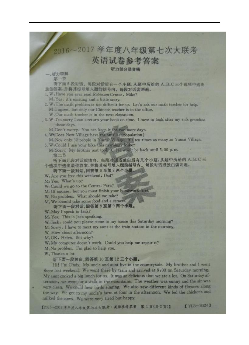 2017年河南永城八年级第七次大联考英语试题答案(图片版)