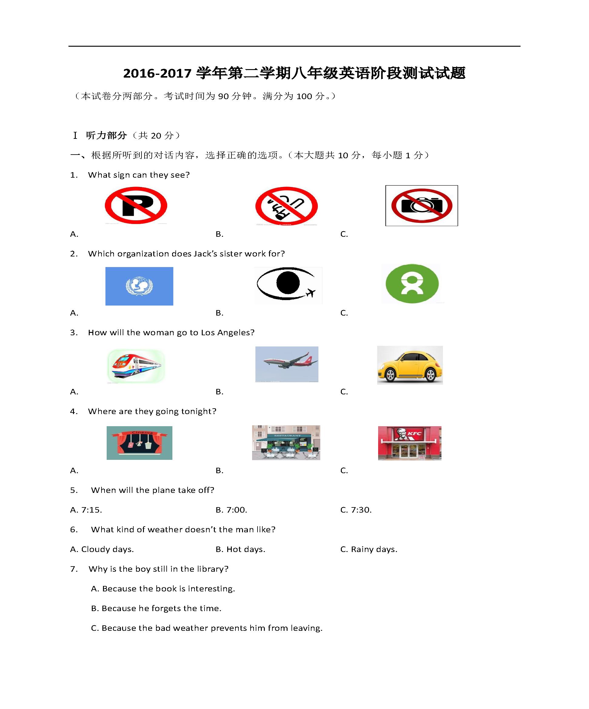 江苏江阴2016-2017学年八年级下第二次月考英语试题(Word版)