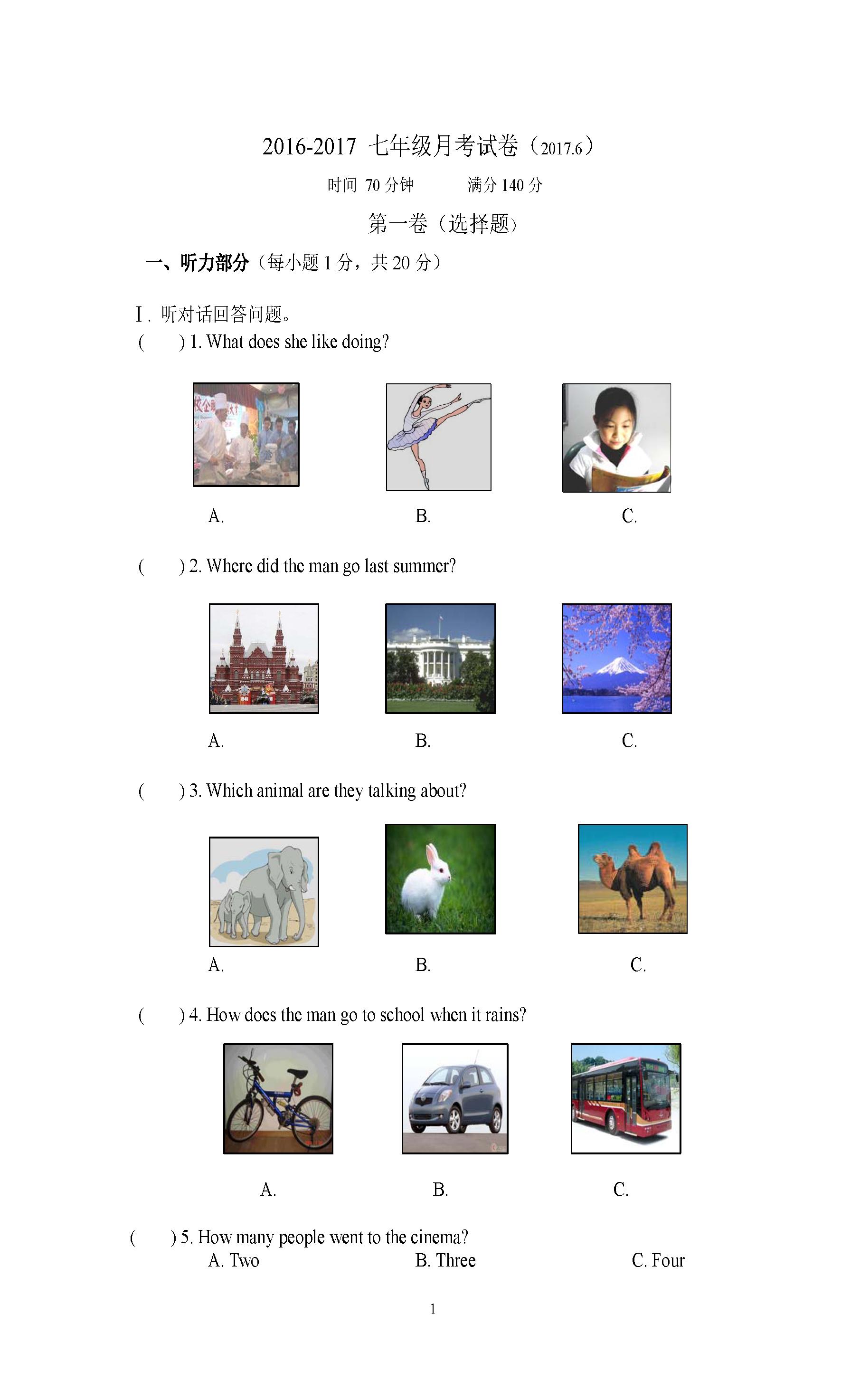 2017牛津英语沛县七年级下月考试卷(Word版)