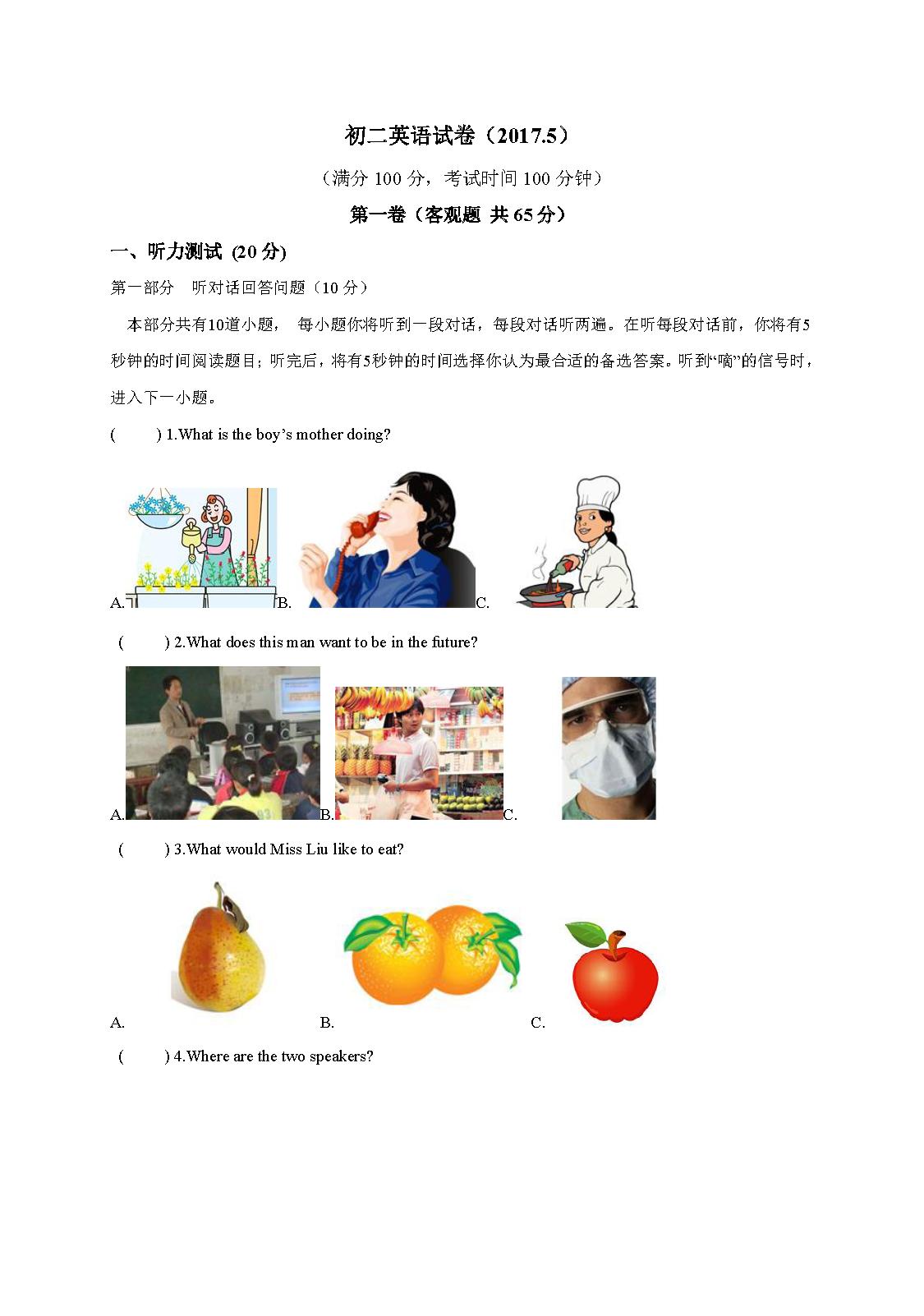 2017江苏江阴暨阳中学八年级下第二次月考英语试题(Word版)