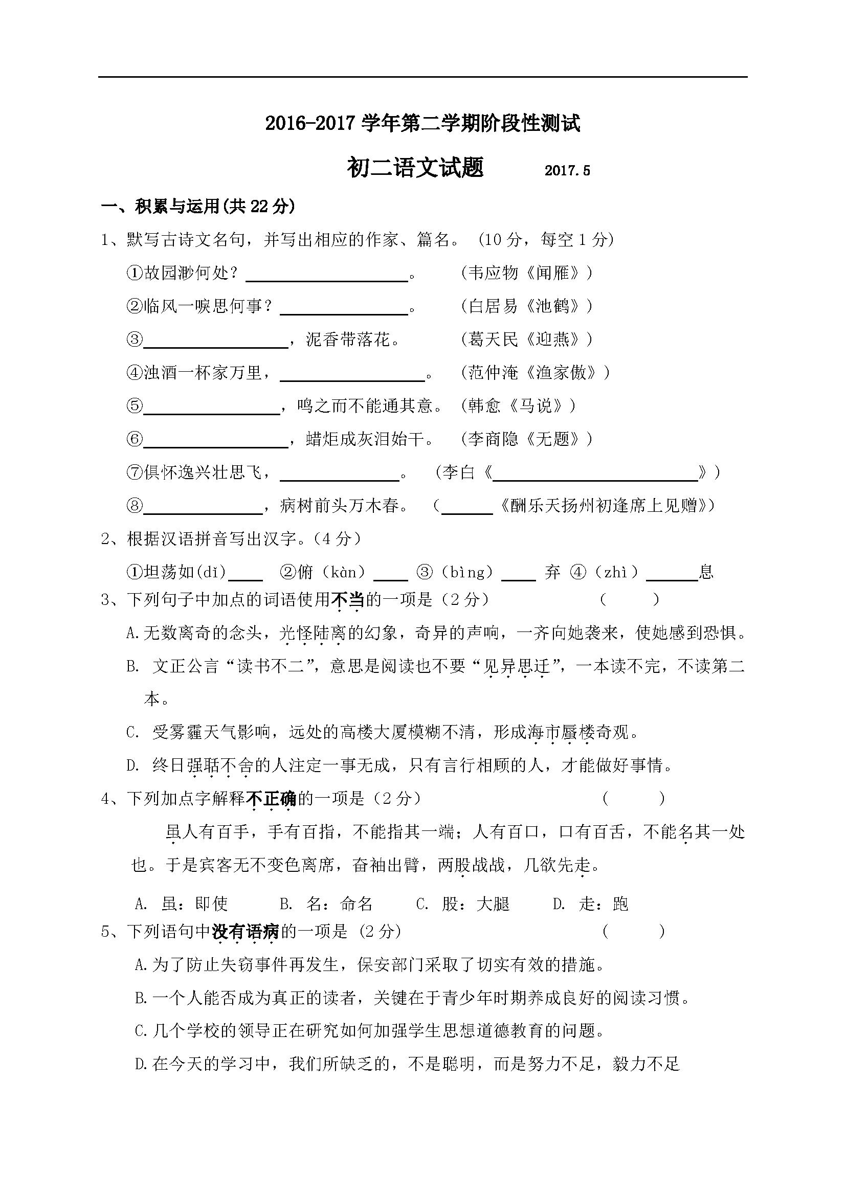 江苏无锡江阴2016-2017学年八年级5月月考语文试题(Word版)