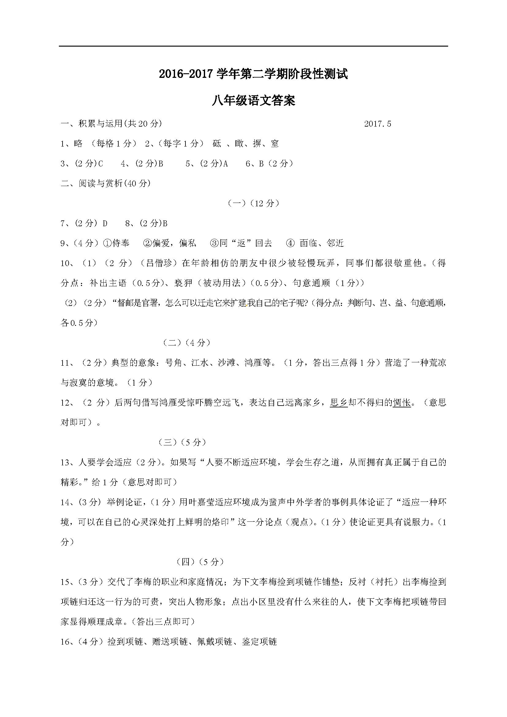 江苏无锡江阴2016-2017学年八年级5月月考语文试题答案(Word版)