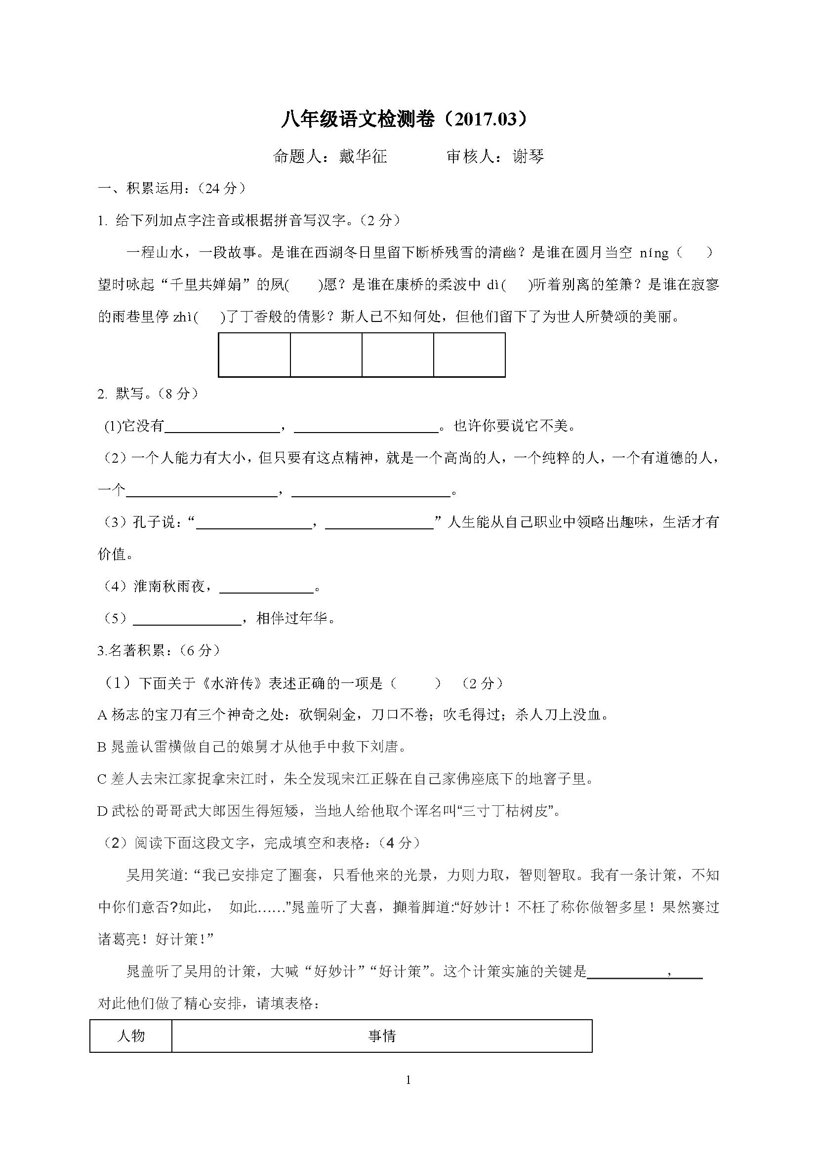 江苏镇江丹阳2016-2017学年八年级3月月考语文试题(图片版)