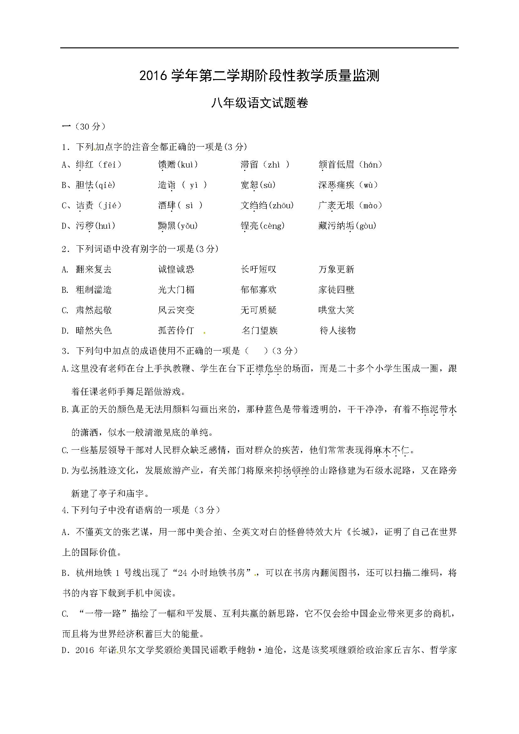 浙江杭州2016-2017学年八年级3月月考语文试题(图片版)