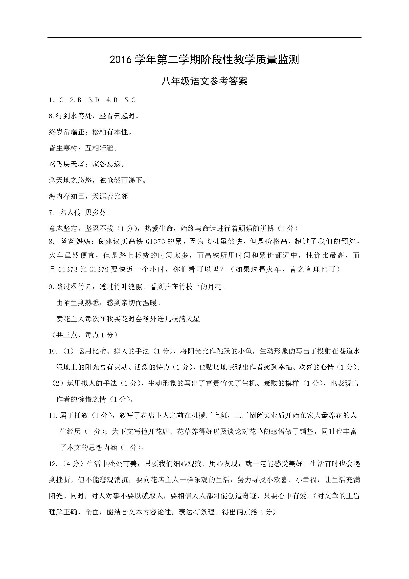 浙江杭州2016-2017学年八年级3月月考语文试题答案(图片版)