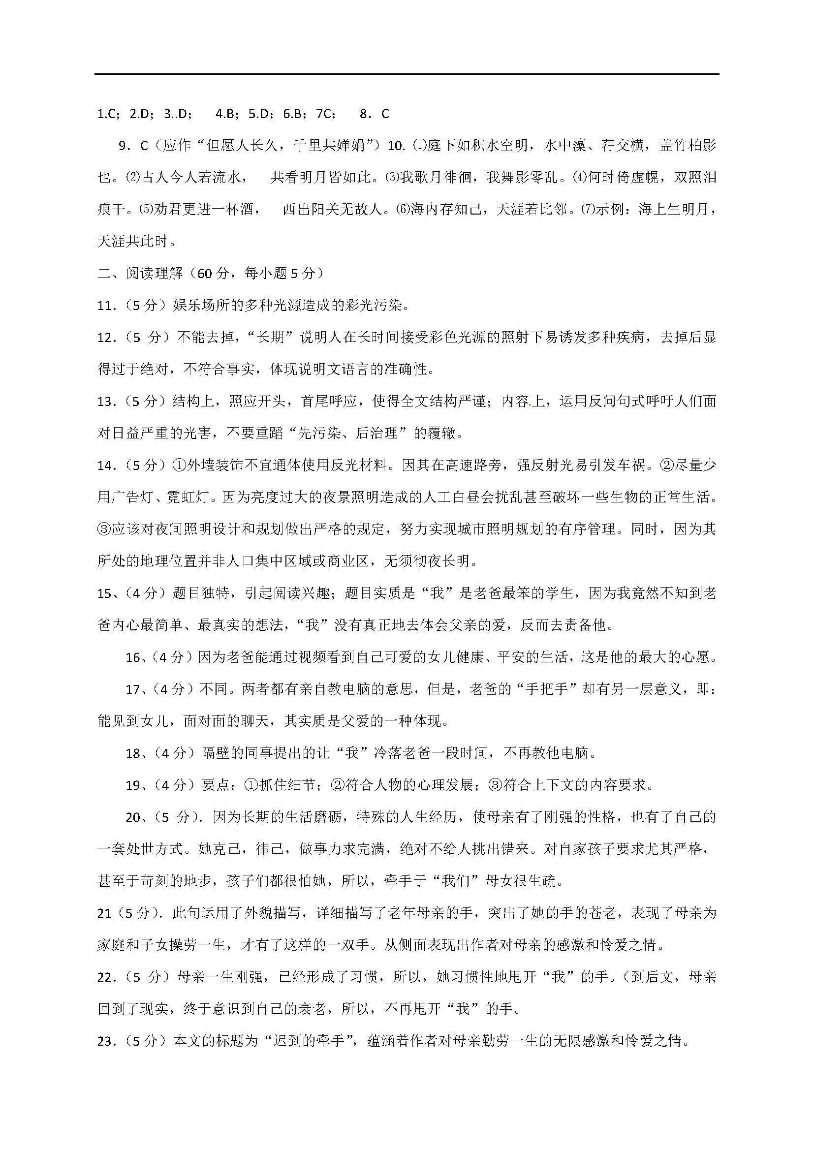 2017年甘肃白银会宁县会师中学九年级下第一次月考语文试题答案(图片版)