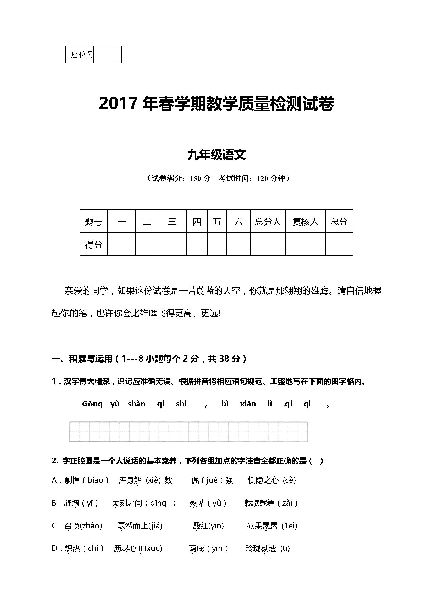 2017年甘肃张掖高台九年级下第一次诊断考试语文试题(Word版)