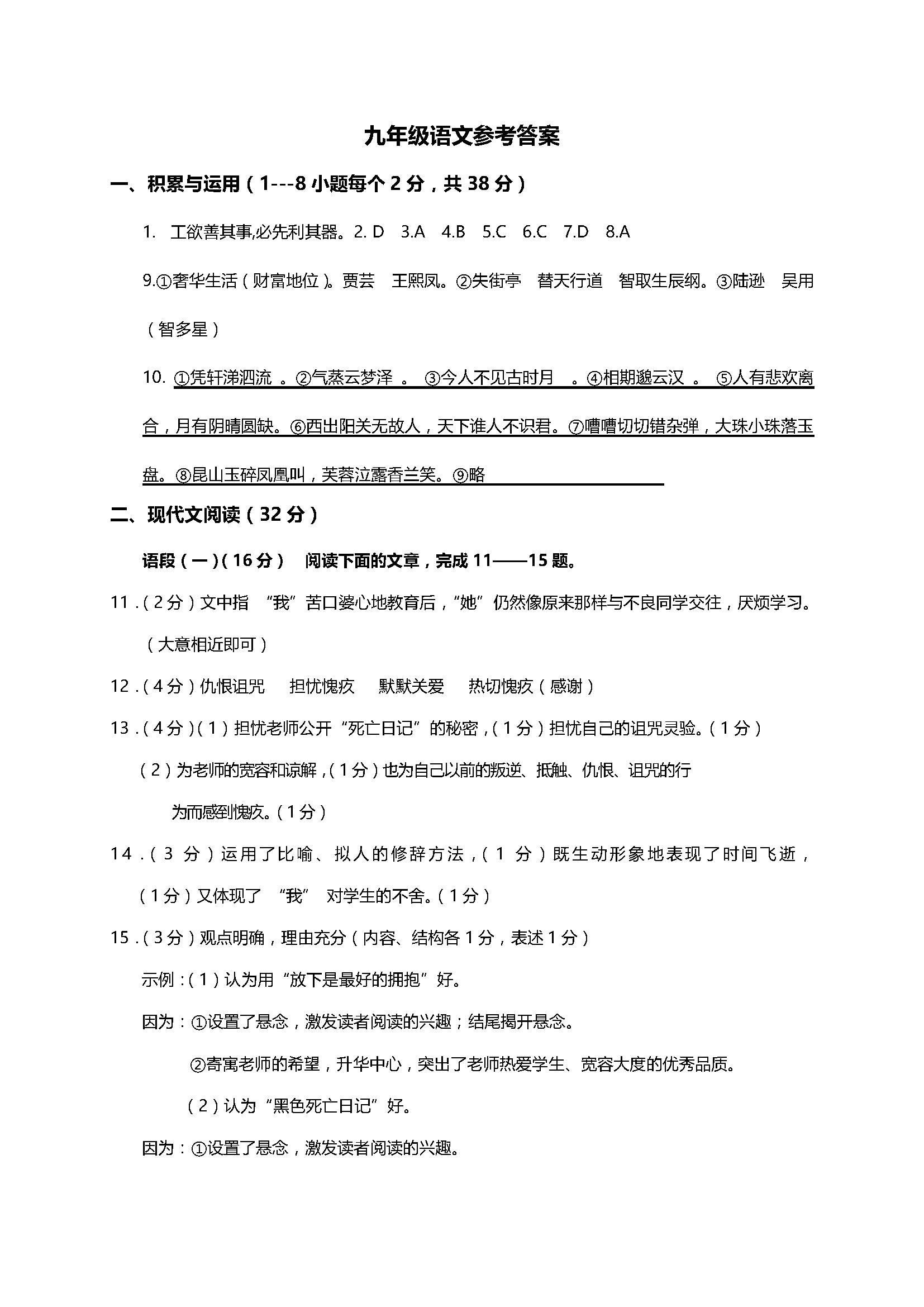 2017年甘肃张掖高台九年级下第一次诊断考试语文试题答案(Word版)