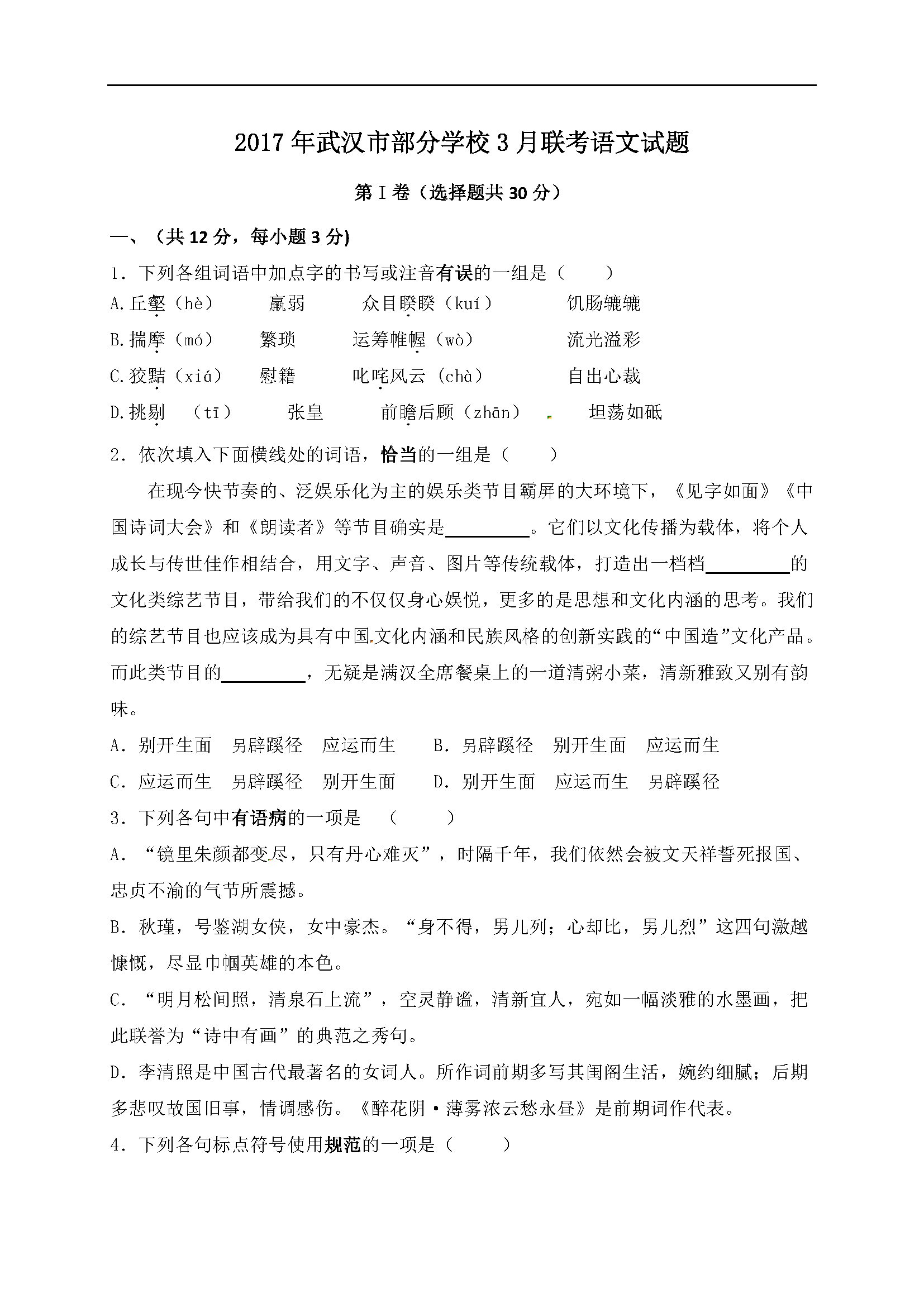 2017年湖北武汉部分学校九年级3月月考语文试题(图片版)