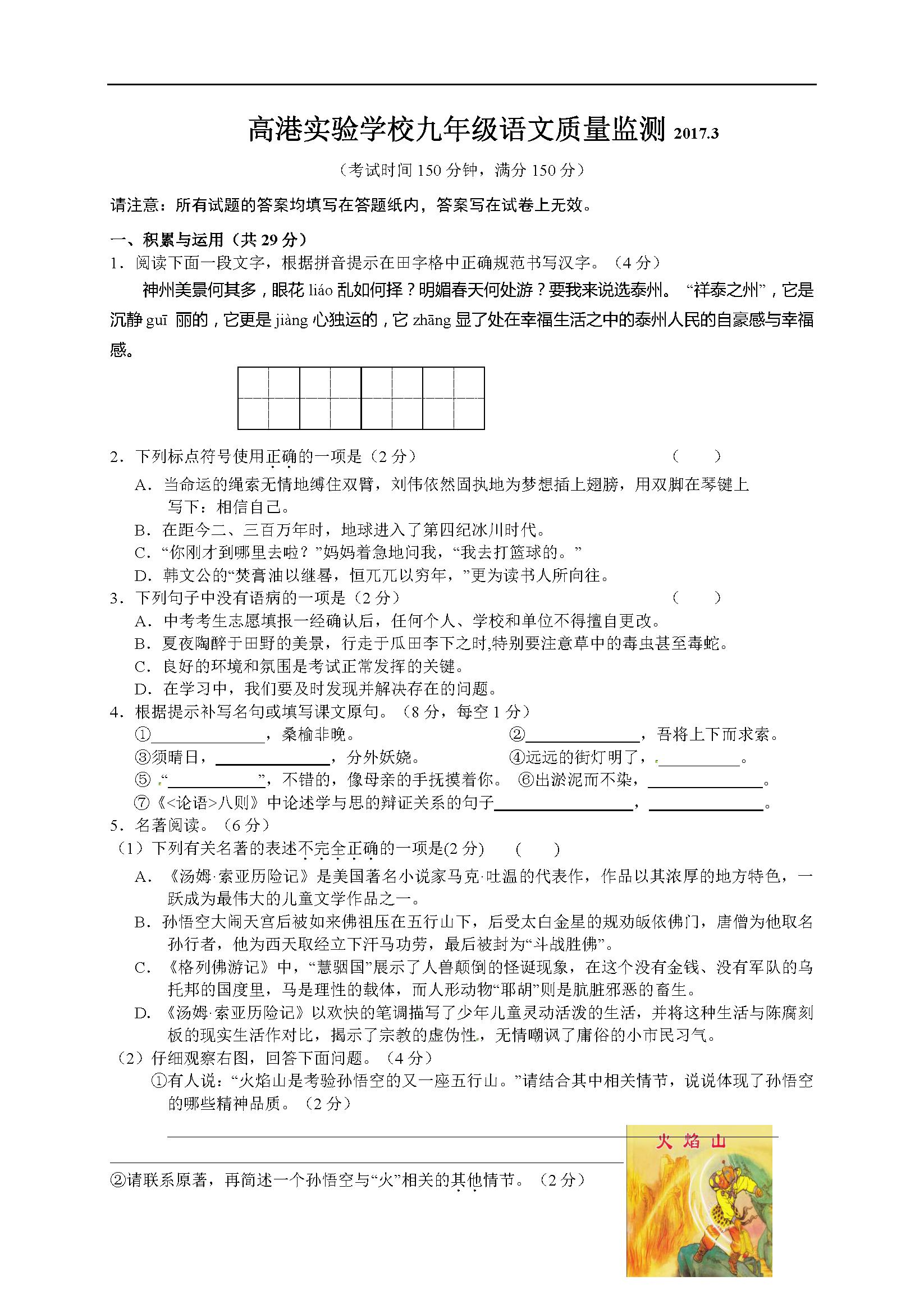 2017年江苏泰州高港实验学校九年级3月月考语文试题(图片版)