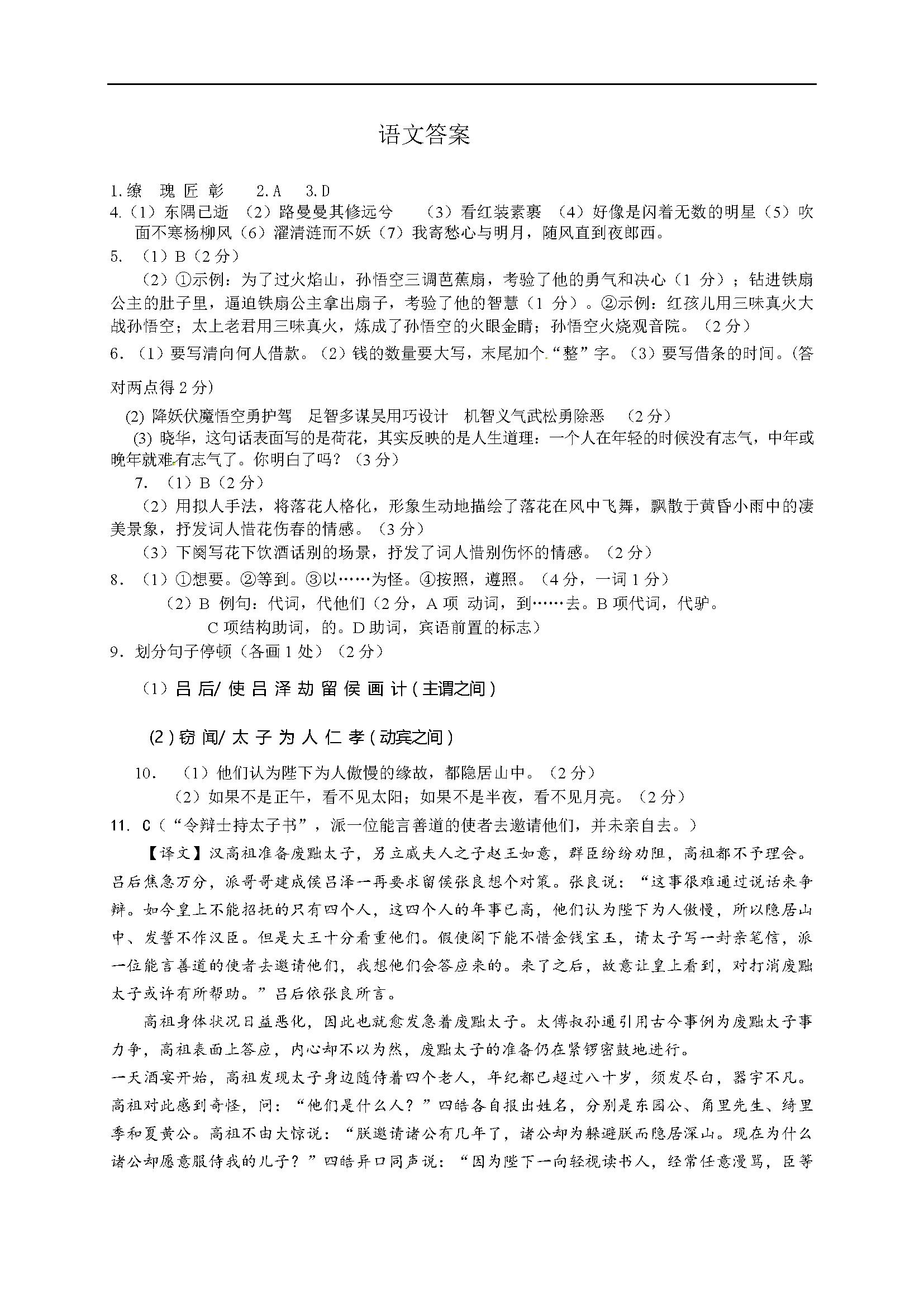 2017年江苏泰州高港实验学校九年级3月月考语文试题答案(图片版)