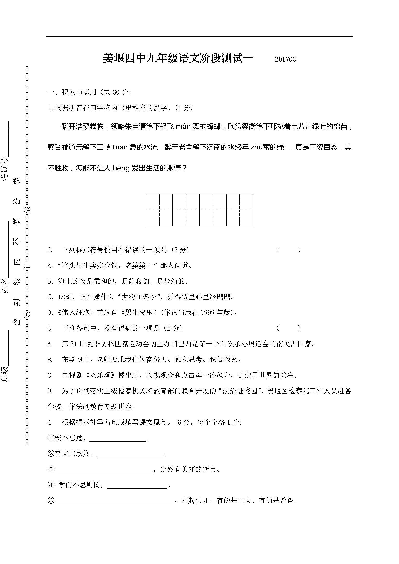 2017年江苏姜堰第四中学九年级下第一次月考语文试题(Word版)