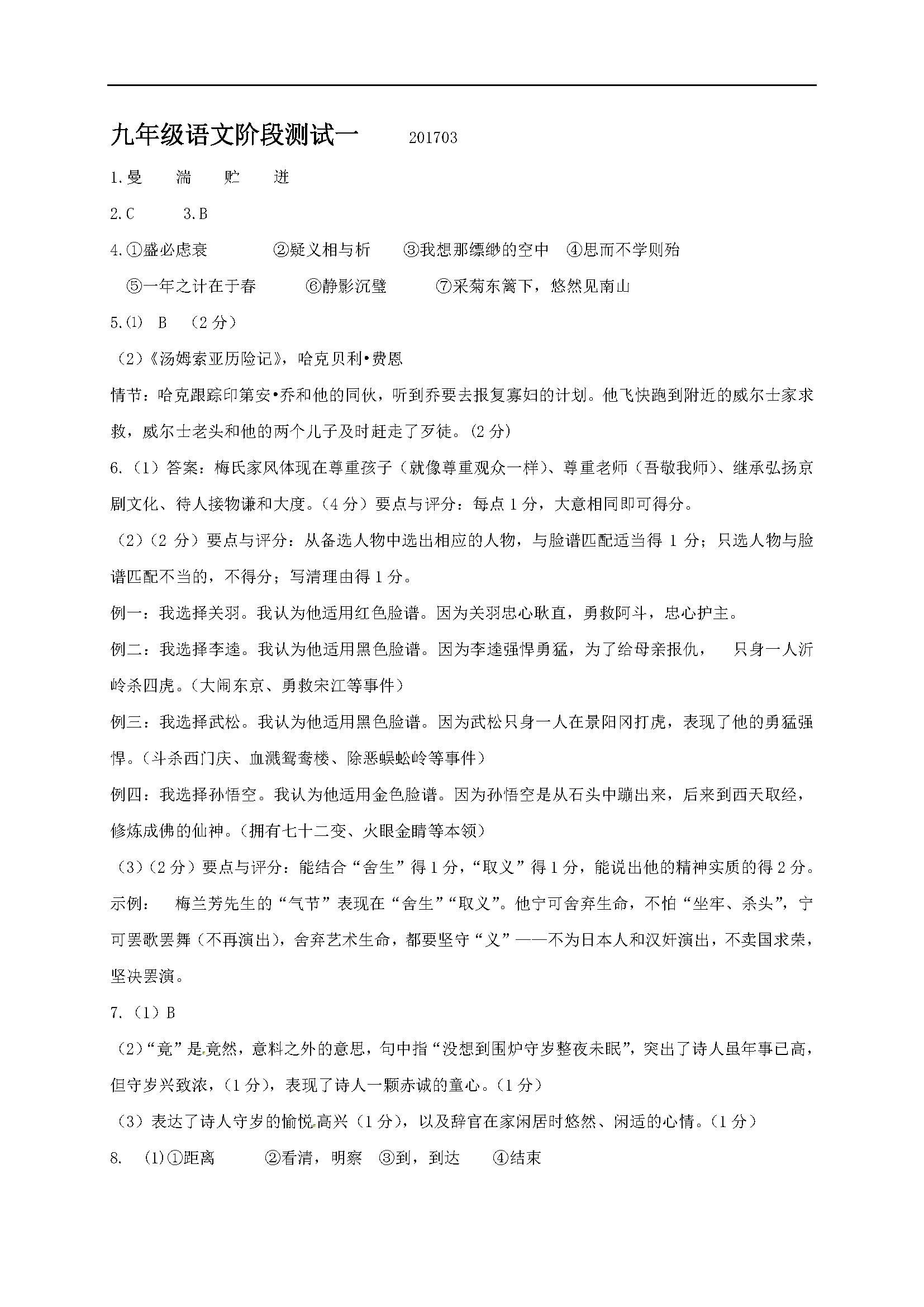 2017年江苏姜堰第四中学九年级下第一次月考语文试题答案(Word版)